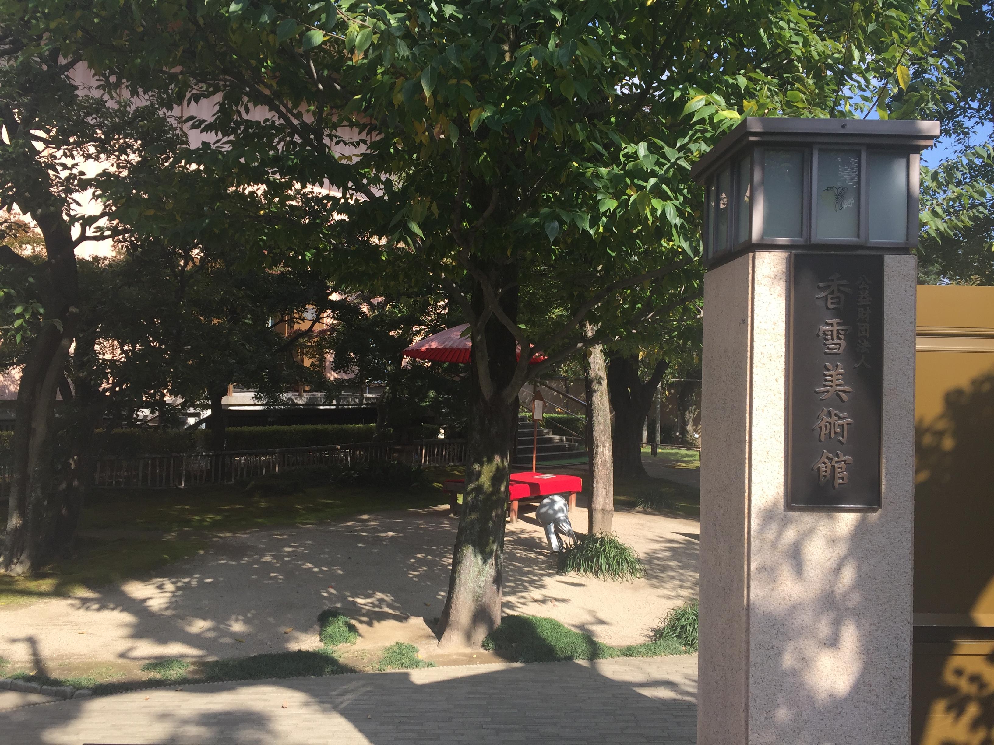 神戸・御影にある「香雪美術館」で美術品と庭園を楽しんだよ【神戸東灘アートマンス対象】