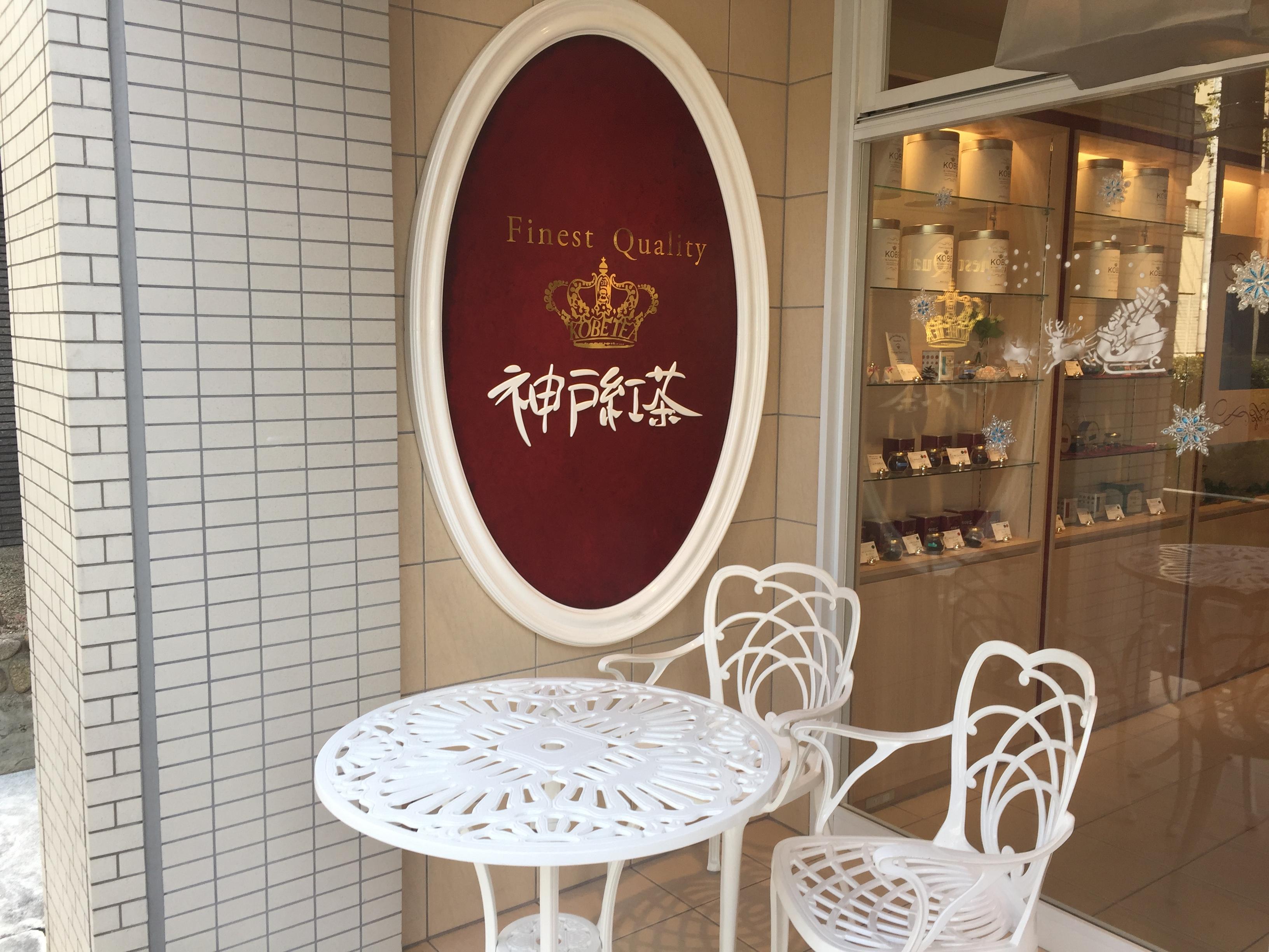 「神戸紅茶 御影店」で感動の品揃えと写真付カフェレポート【ひがしなだスイーツめぐり対象】