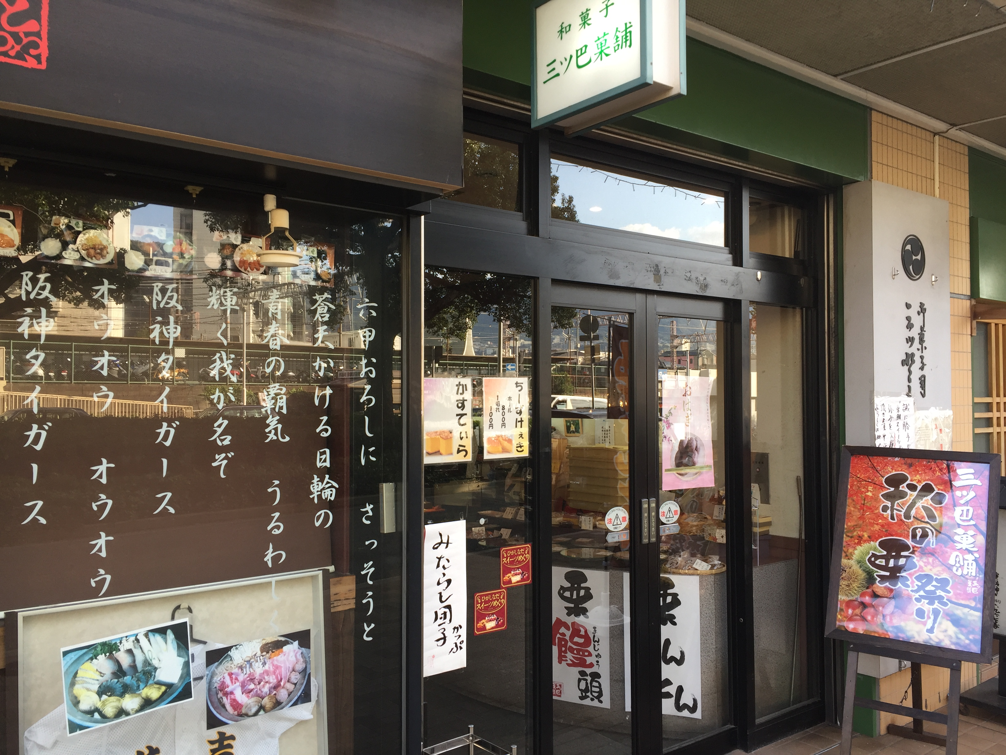 神戸・住吉にある和菓子の「三ツ巴菓舗」のフルーツ大福&どら焼きは超おすすめ!【ひがしなだスイーツめぐり対象】