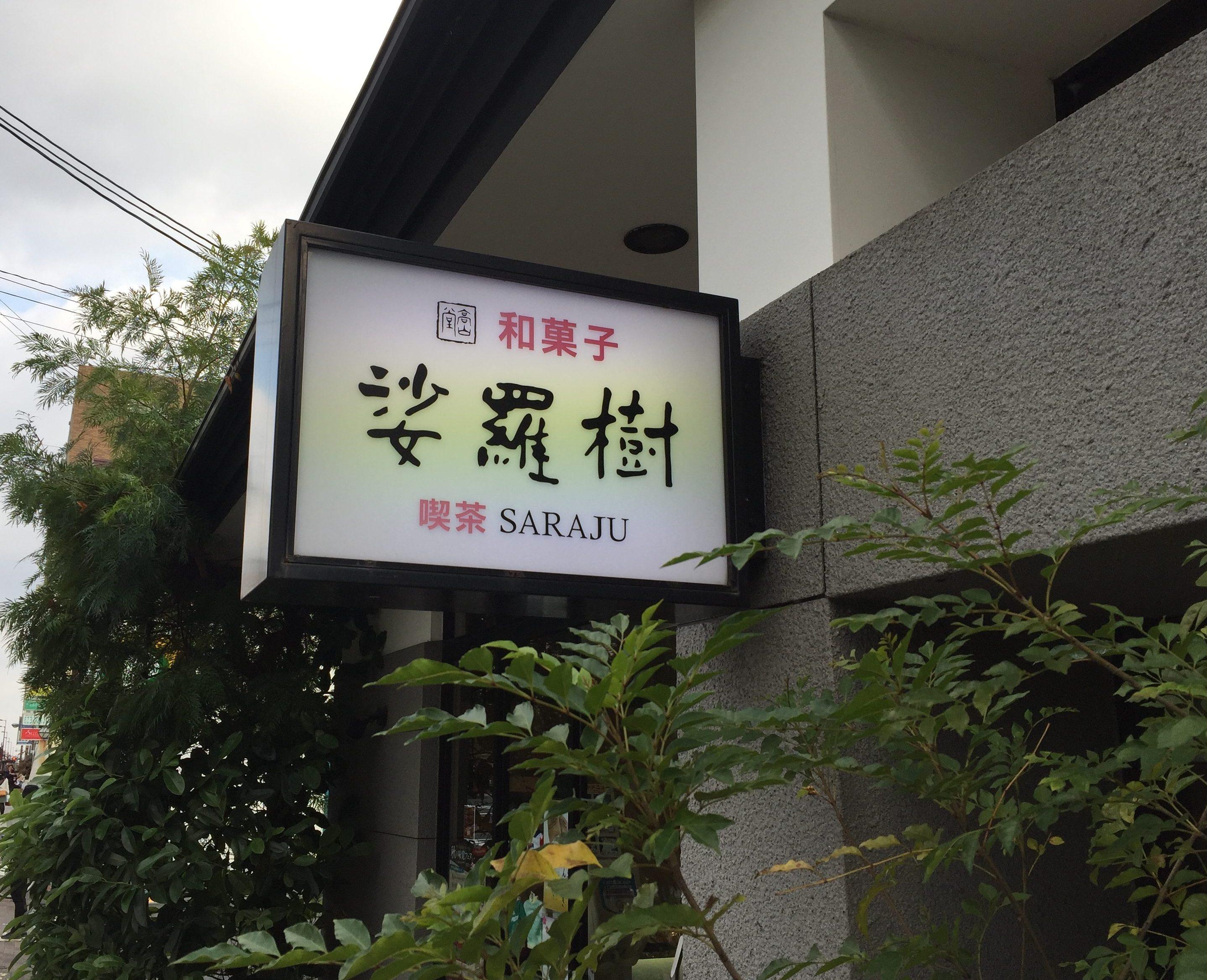 神戸・岡本で有名な喫茶と和菓子「娑羅樹」の「岡本限定 梅あんまき」を食す!【※映画紹介&ひがしなだスイーツめぐり対象】