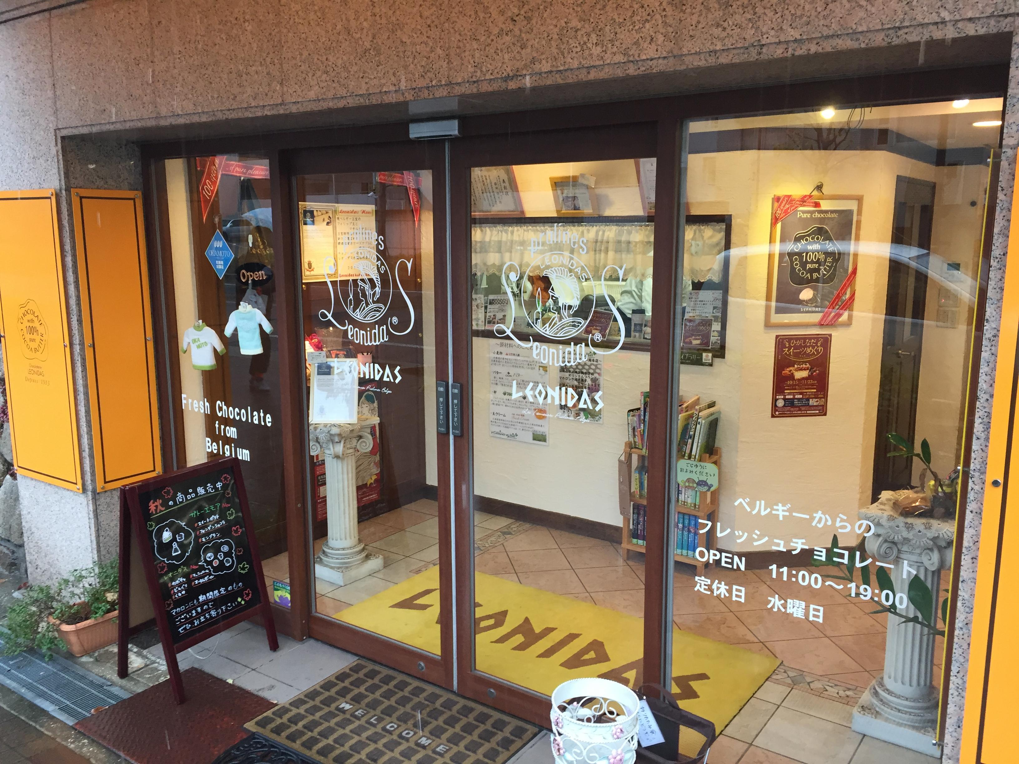 神戸・岡本の「レオニダス(ケーキショップガトーエモア)」はチョコの種類が豊富だよ【ひがしなだスイーツめぐり対象】