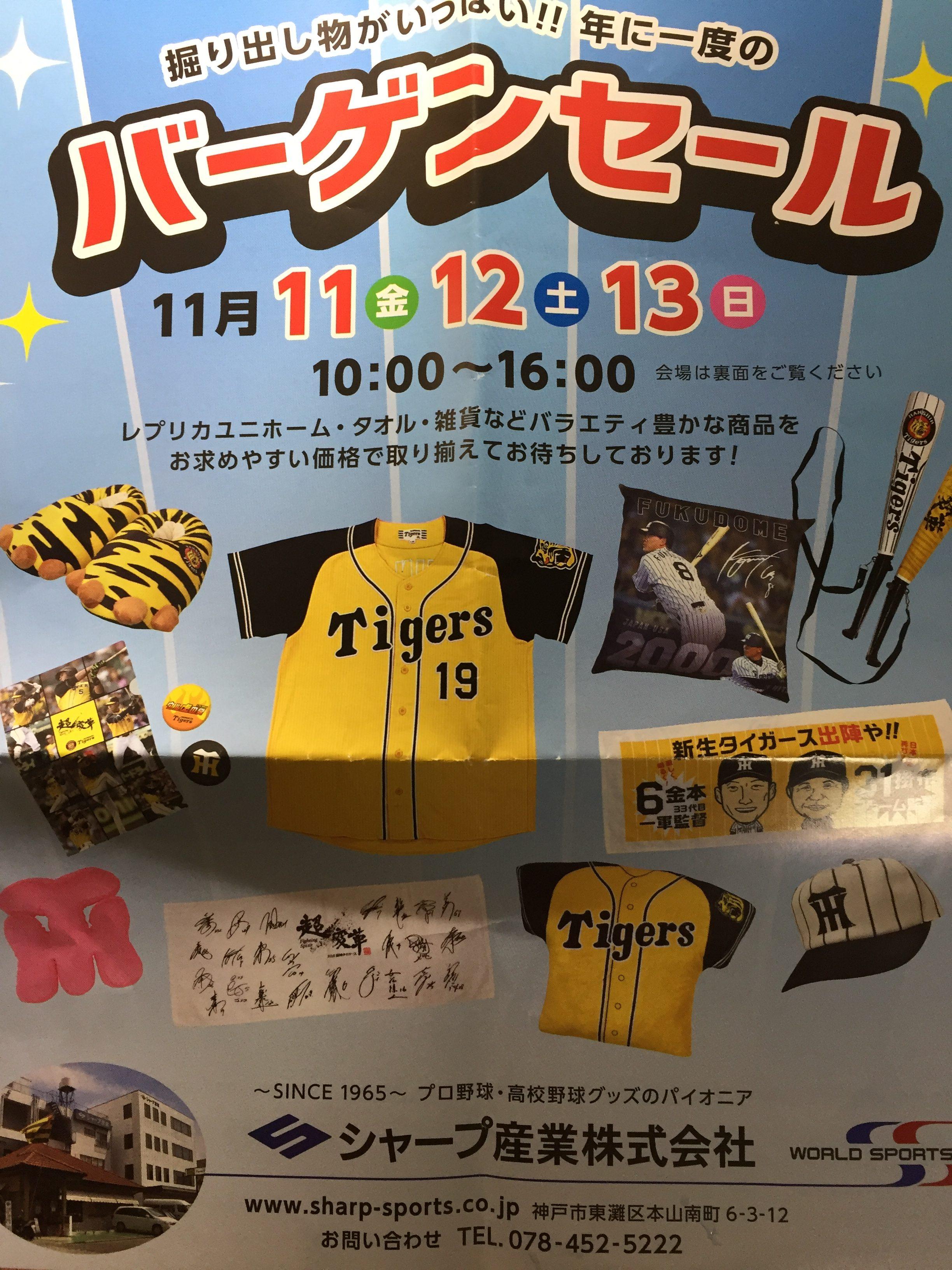 阪神タイガースグッズで有名な「シャープ産業決算バーゲンセール」が神戸・本山で11/11(金)~13(日)まで開催!【※告知※】