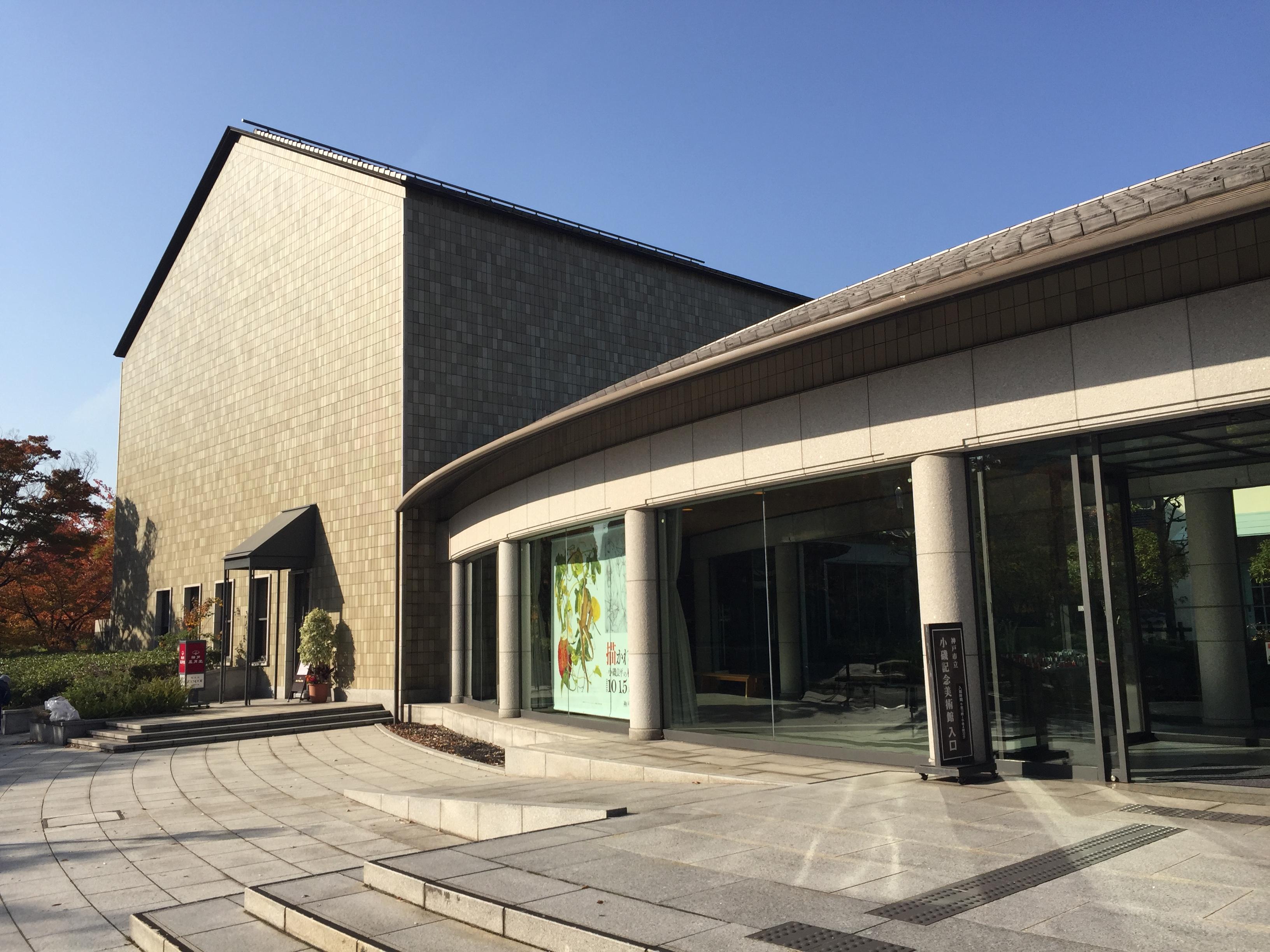 神戸市立小磯記念美術館:特別展「描かれた花々ー小磯良平の植物画を中心にー」を鑑賞したよ【神戸東灘アートマンス対象】