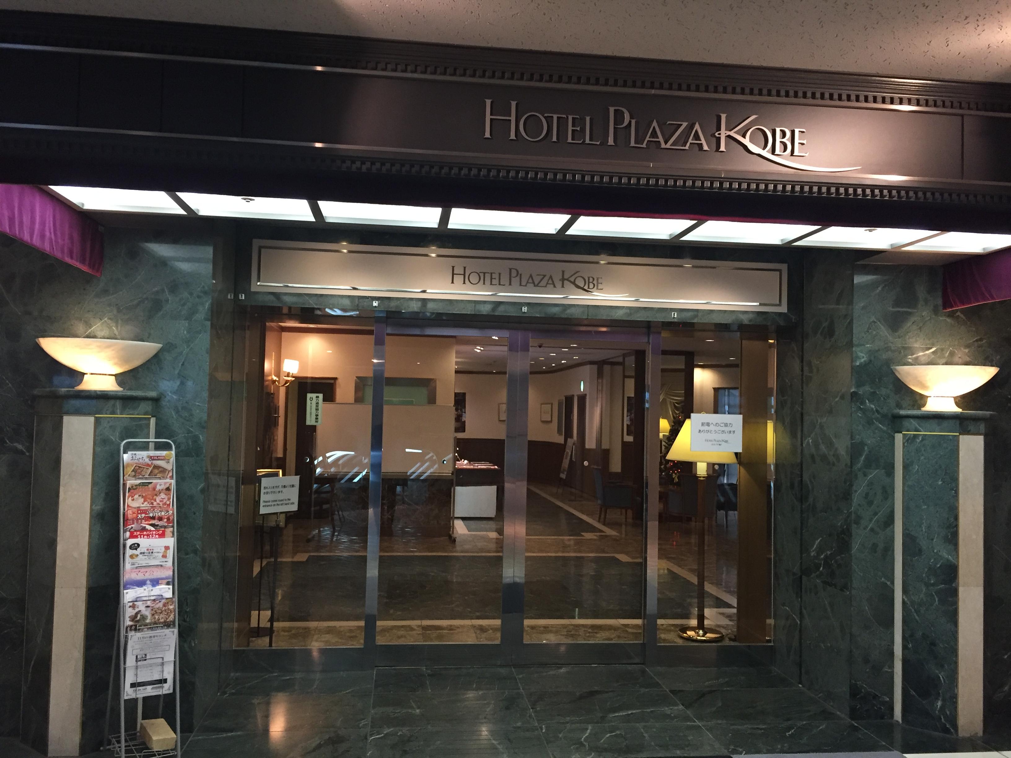 神戸・六甲アイランドのホテルプラザ神戸「カフェ マメール」は使い勝手がGOOD!【ひがしなだスイーツめぐり対象】