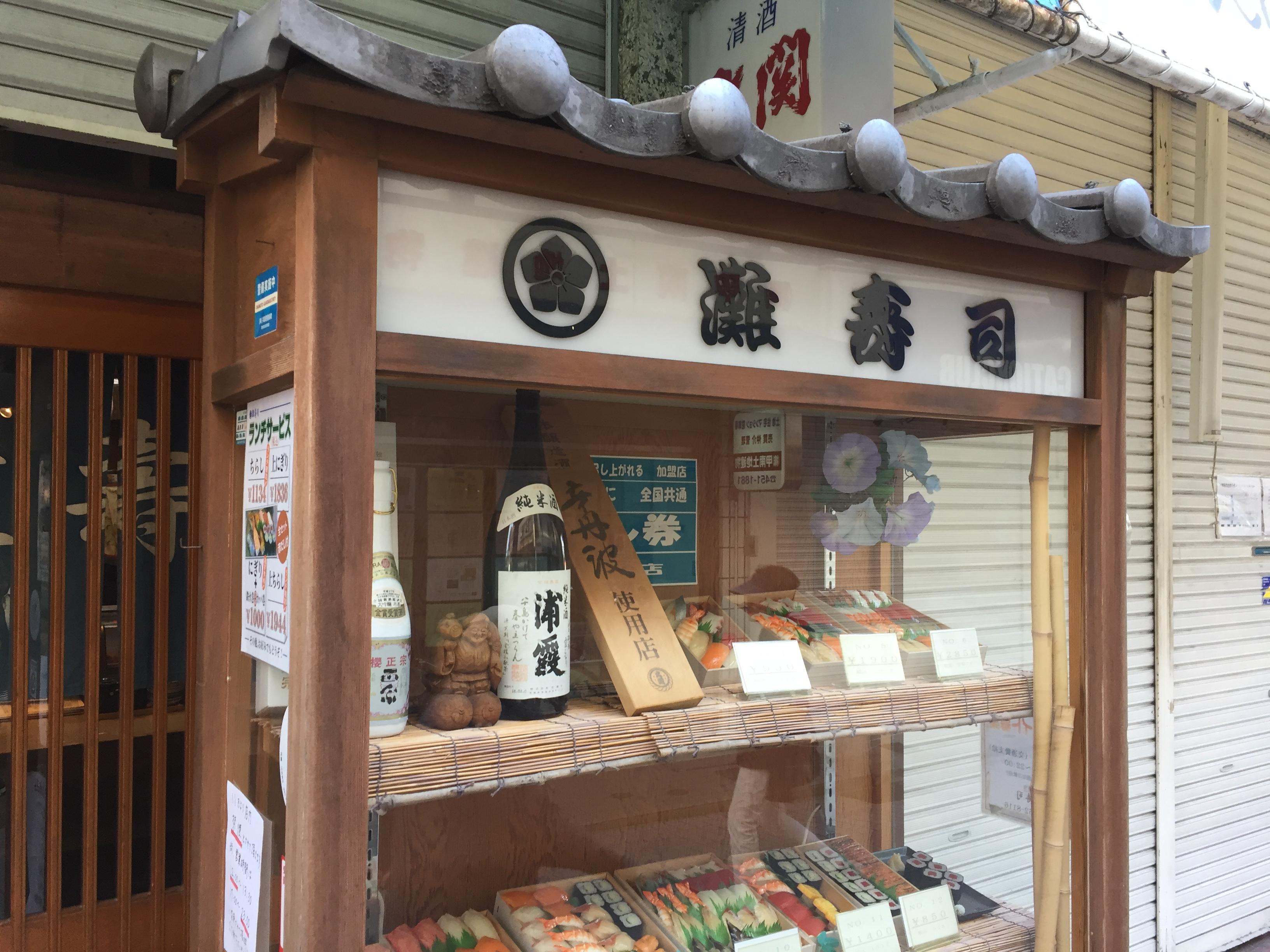 神戸・岡本の「灘寿司」さんが新店舗に移転される予定だよ【お知らせ】