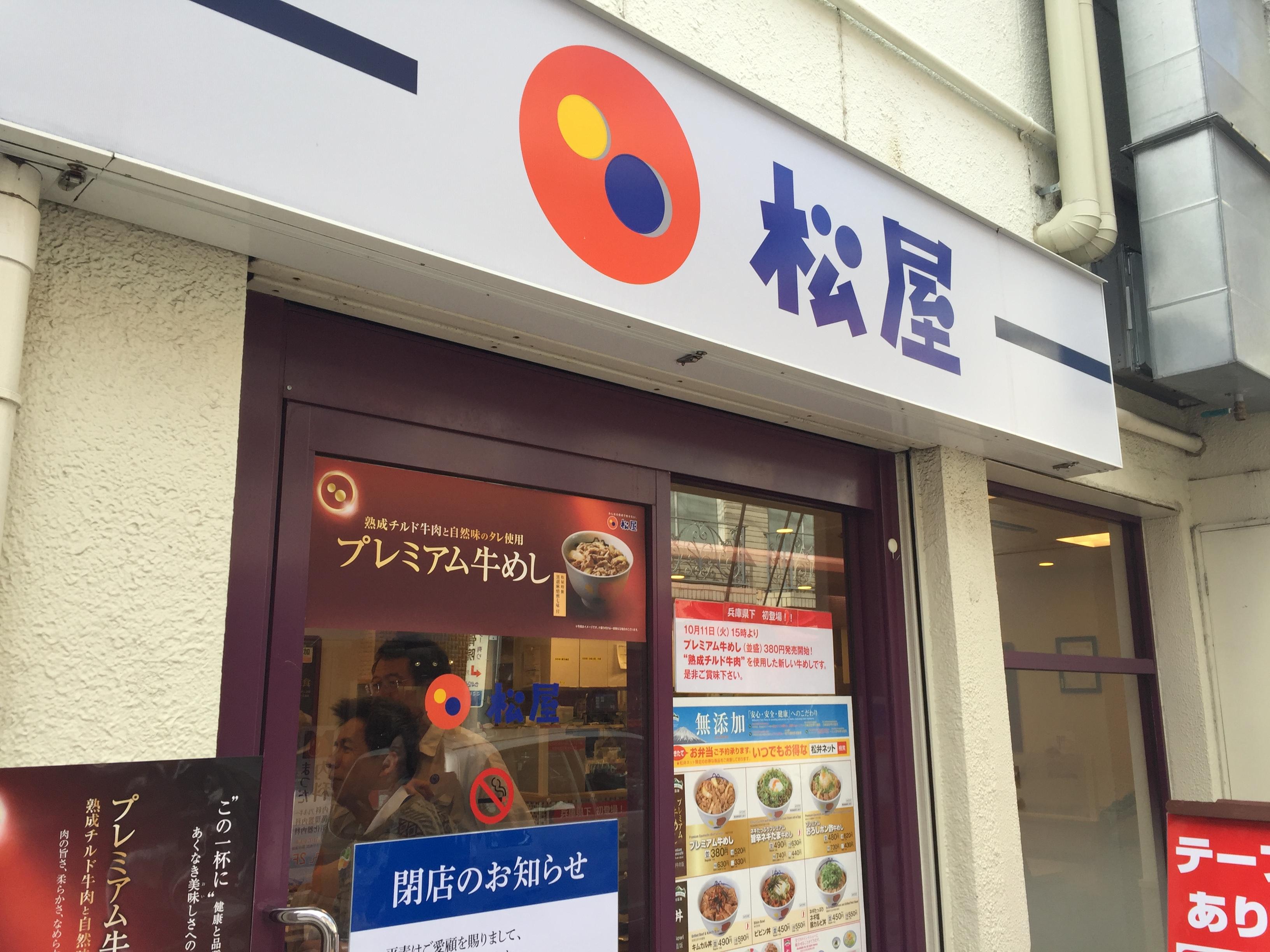 神戸・岡本の牛丼「松屋 岡本店」が11月30日15時で閉店するよ【お知らせ】