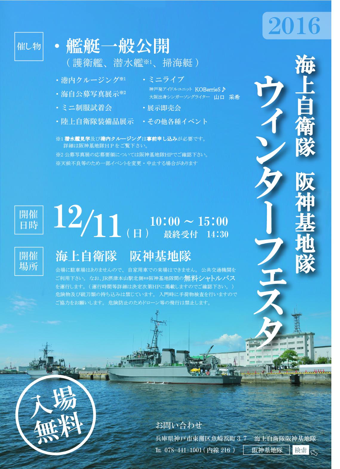 「阪神基地隊ウィンターフェスタ2016」12月11日(日)に初開催されたよ【※動画と写真レポ更新‼︎】