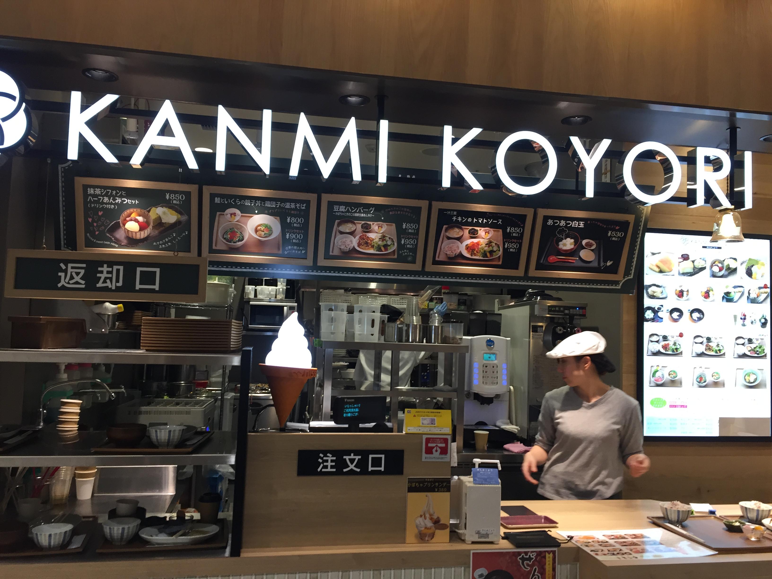 神戸・御影クラッセで大人気「かんみこより 御影クラッセ店」でランチを楽しむ!【※食レポあり】
