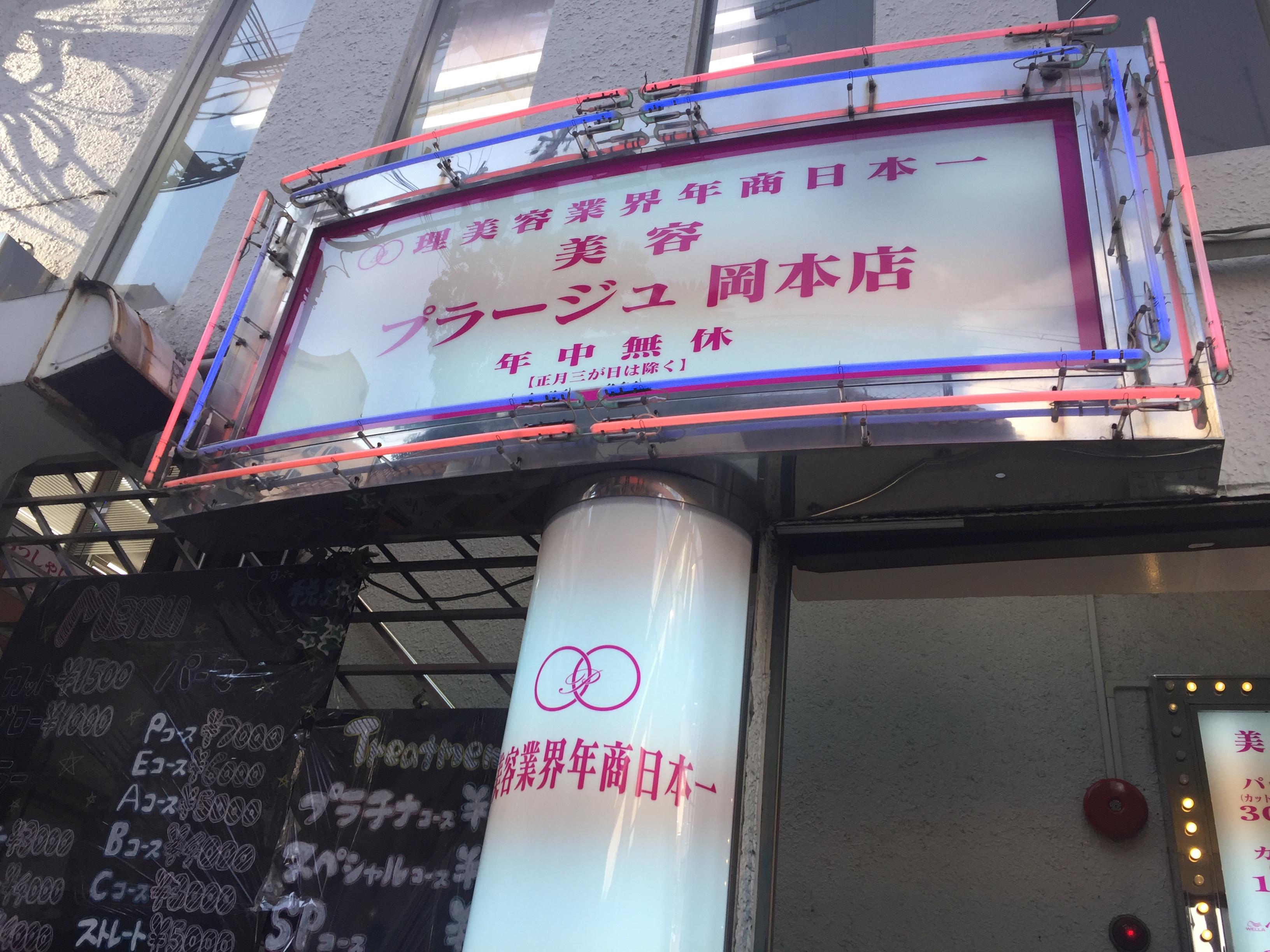神戸・岡本の「美容プラージュ岡本店」が12月31日で閉店するよ【お知らせ】