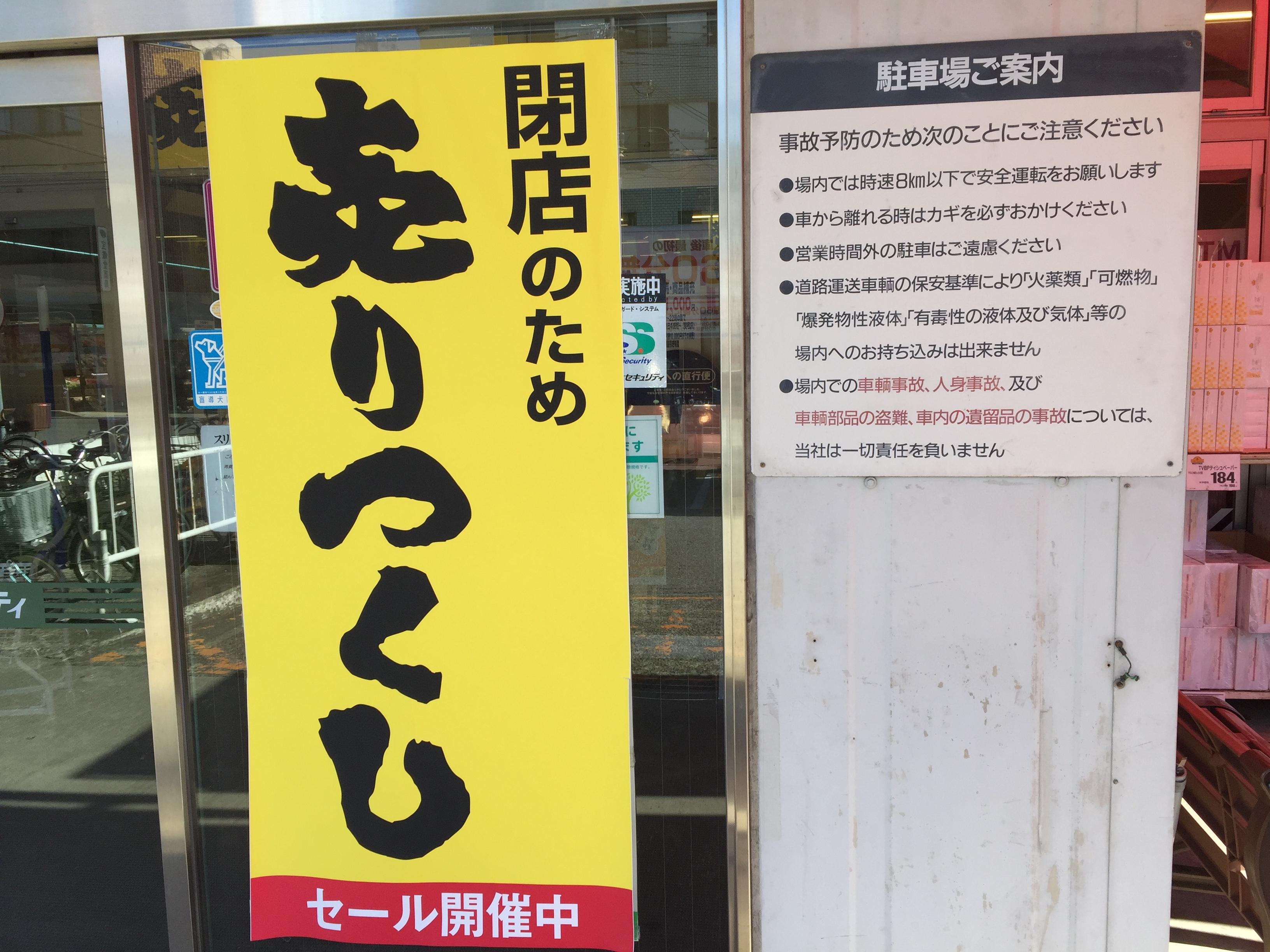 神戸・住吉の「ダイエーグルメシティ住吉店」が2017年1月31日(火)で閉店するよ【※閉店売りつくしセールの開催】