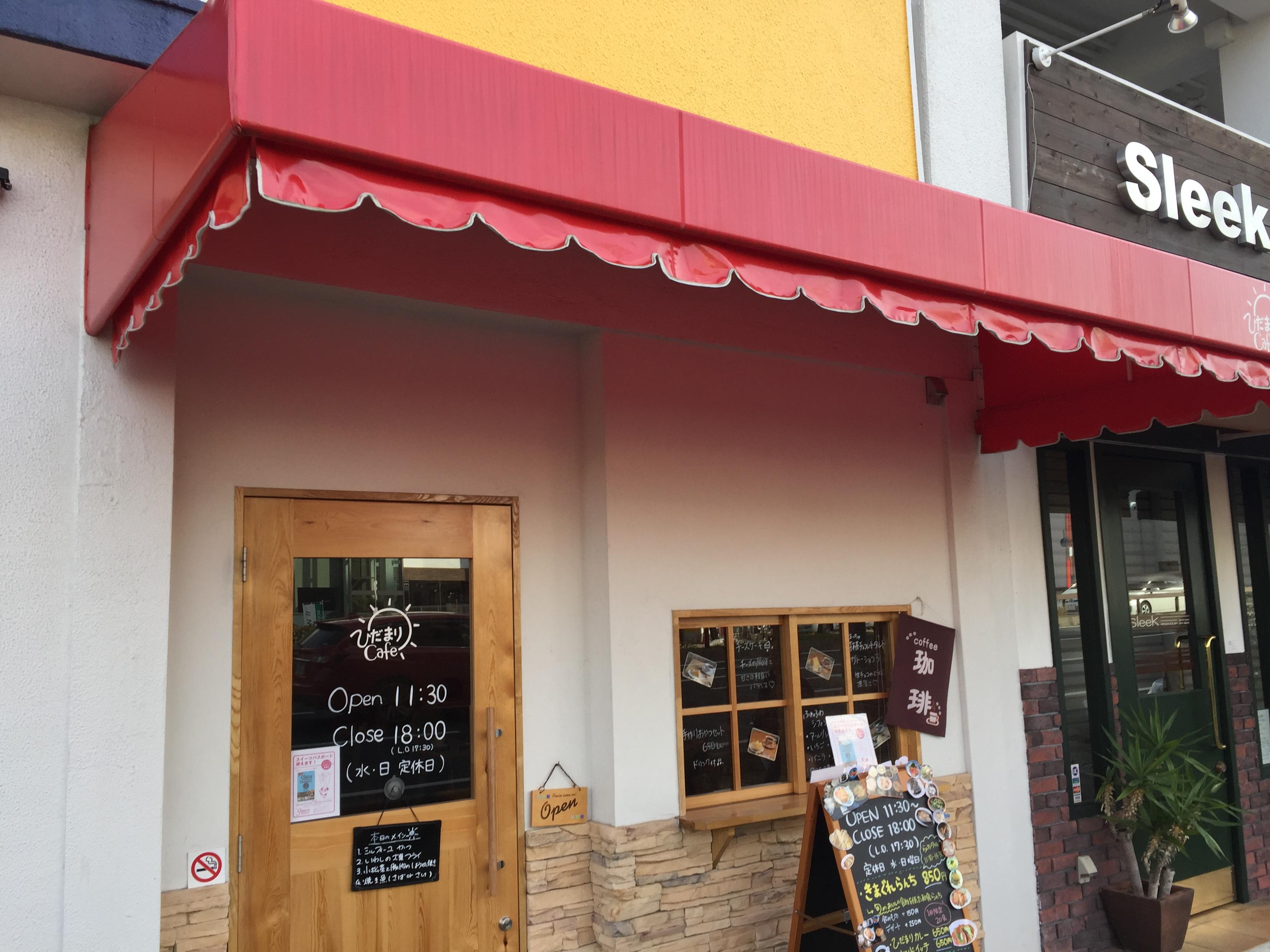 神戸・本山「ひだまりCafe」ランチのおかずは野菜がいっぱい♪【※食レポあり】