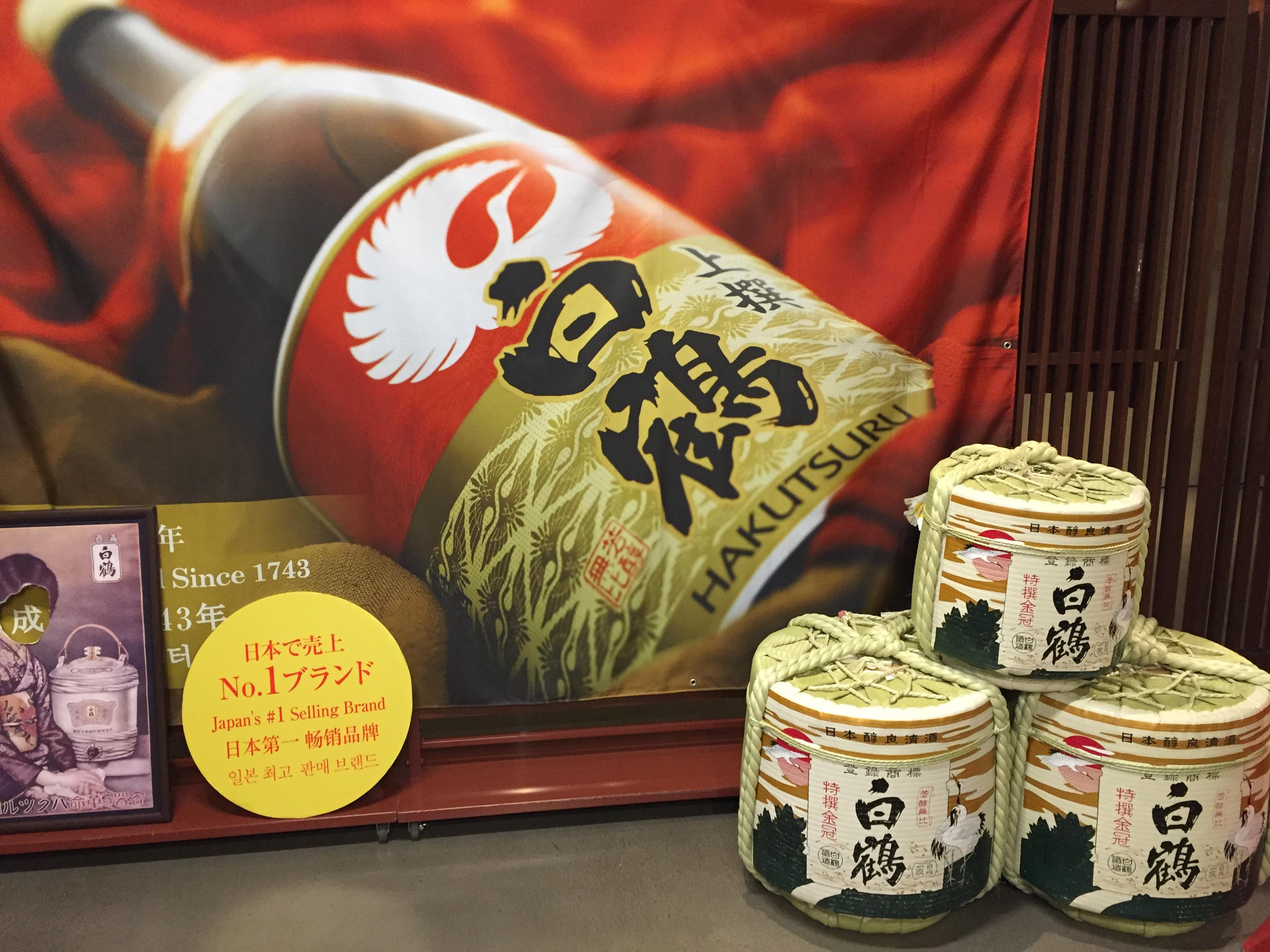 神戸・住吉の白鶴酒造資料館で灘の「べっぴんさん」を味わおう!【べっぴんさん&大人の社会見学】