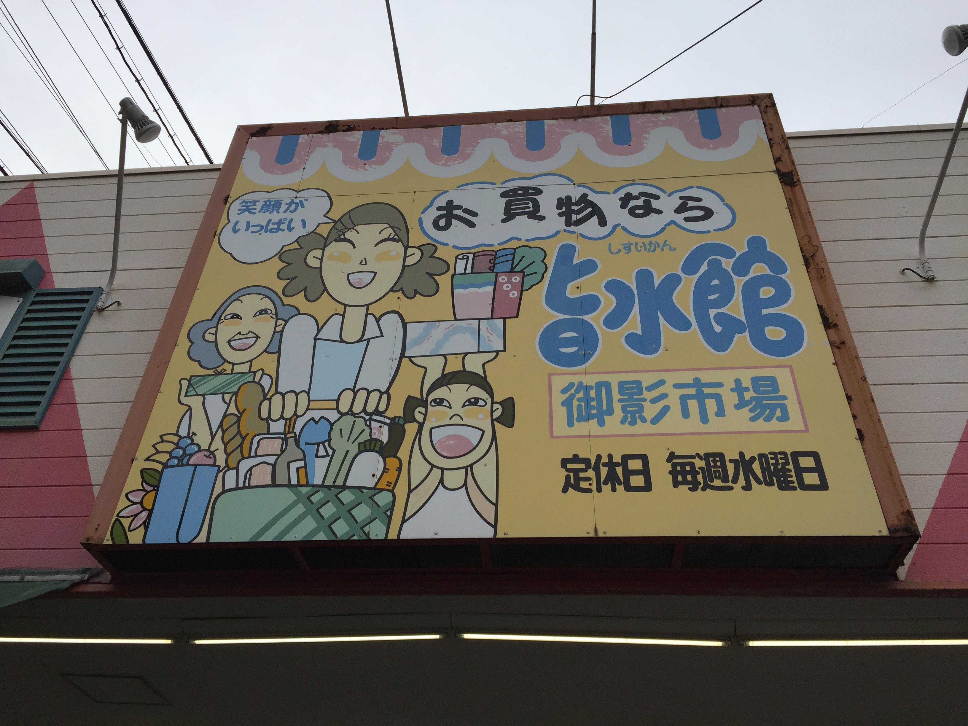 神戸・御影にある御影市場「旨水館」を歩いてみたよ【※沢の井湧水写真付】