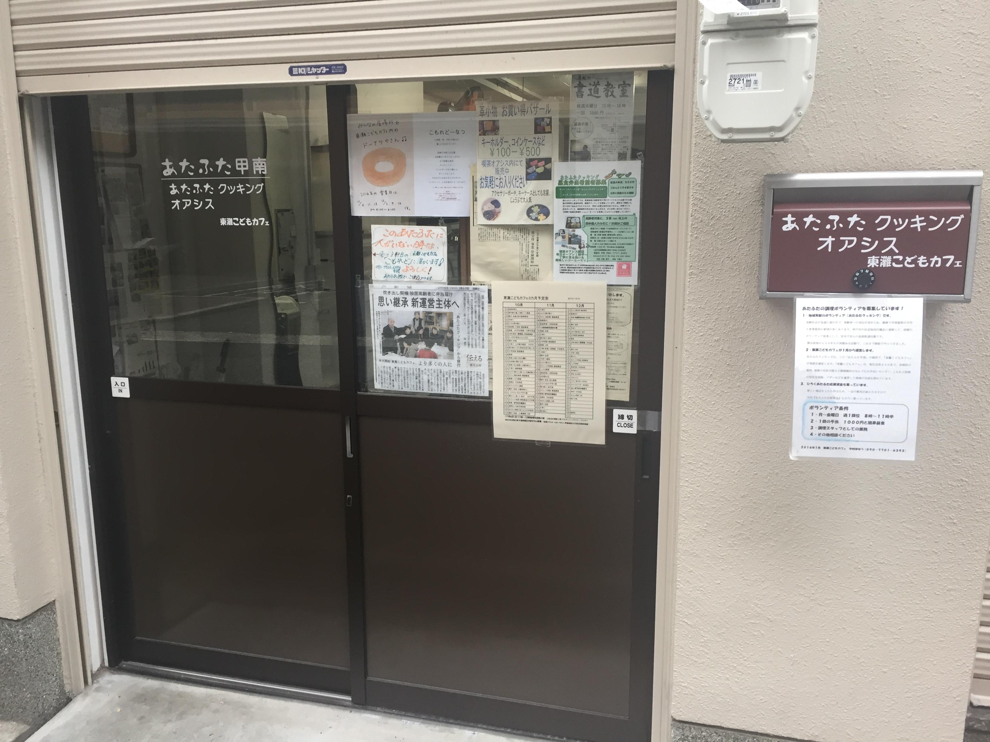 神戸・甲南本通にある「甲南まちなかバー」で親子の食事や情報交換ができるよ(東灘こどもカフェ)