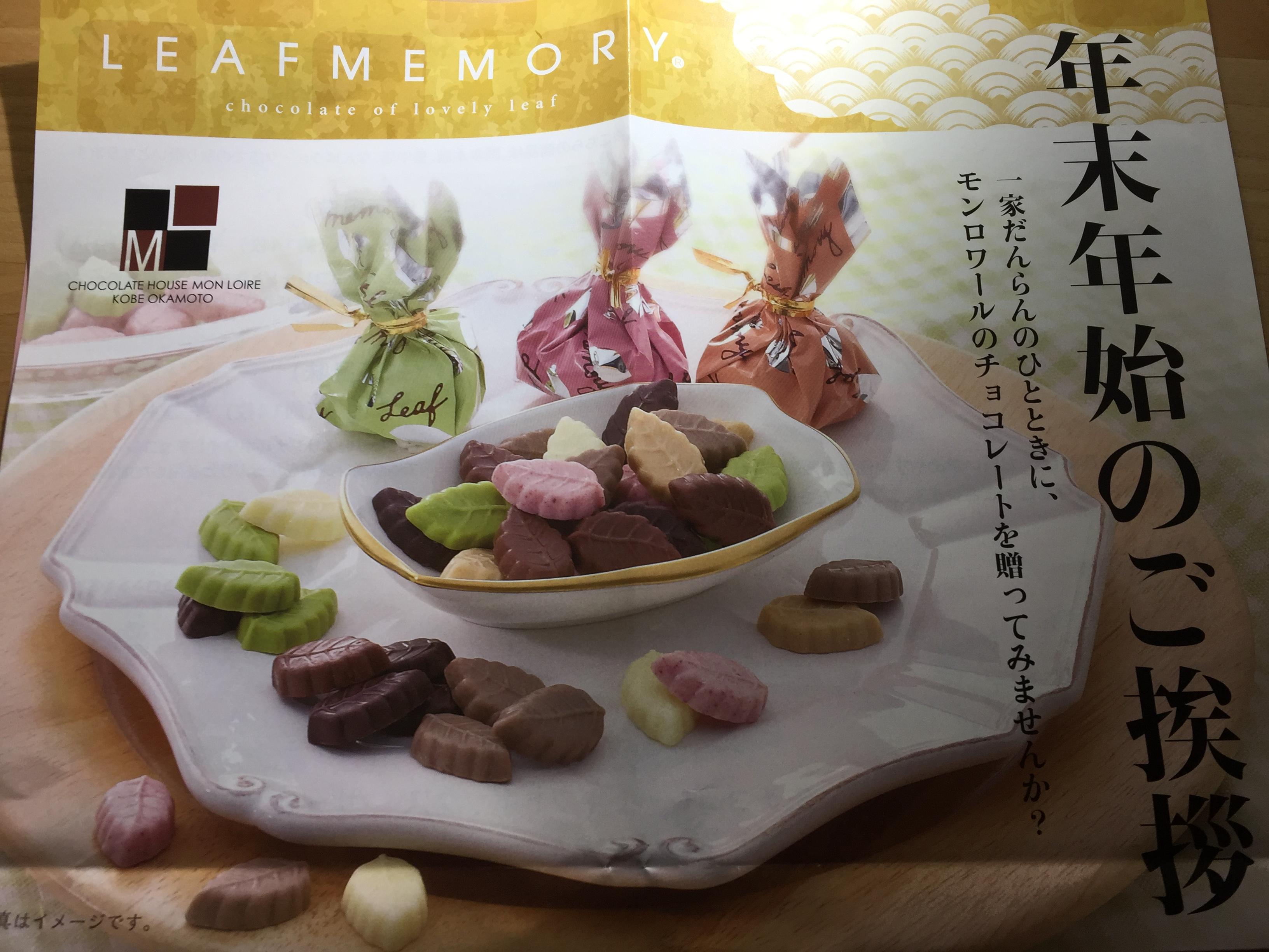 神戸・岡本のモンロワール本店は年末年始のキャンペーン中だよ!【※折込チラシ引換券あり※】