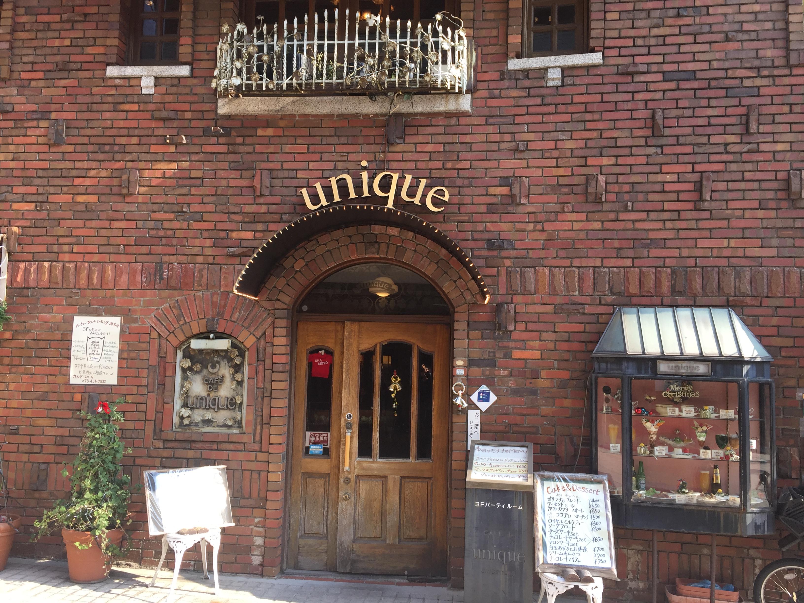 神戸・岡本の喫茶店「カフェ・ド・ユニーク」のランチは洋食らしさが満載だよ【ちょっといい店渋い店】