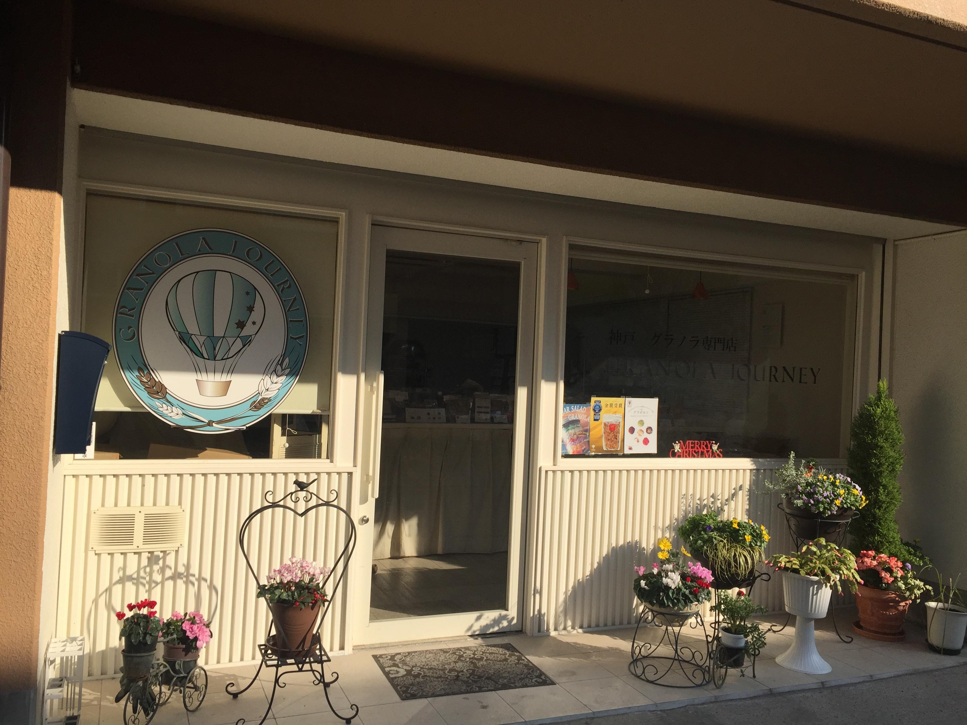 神戸・魚崎にグラノラ専門店「グラノラジャーニー」があるって知っとう?【※写真付レポ必見】