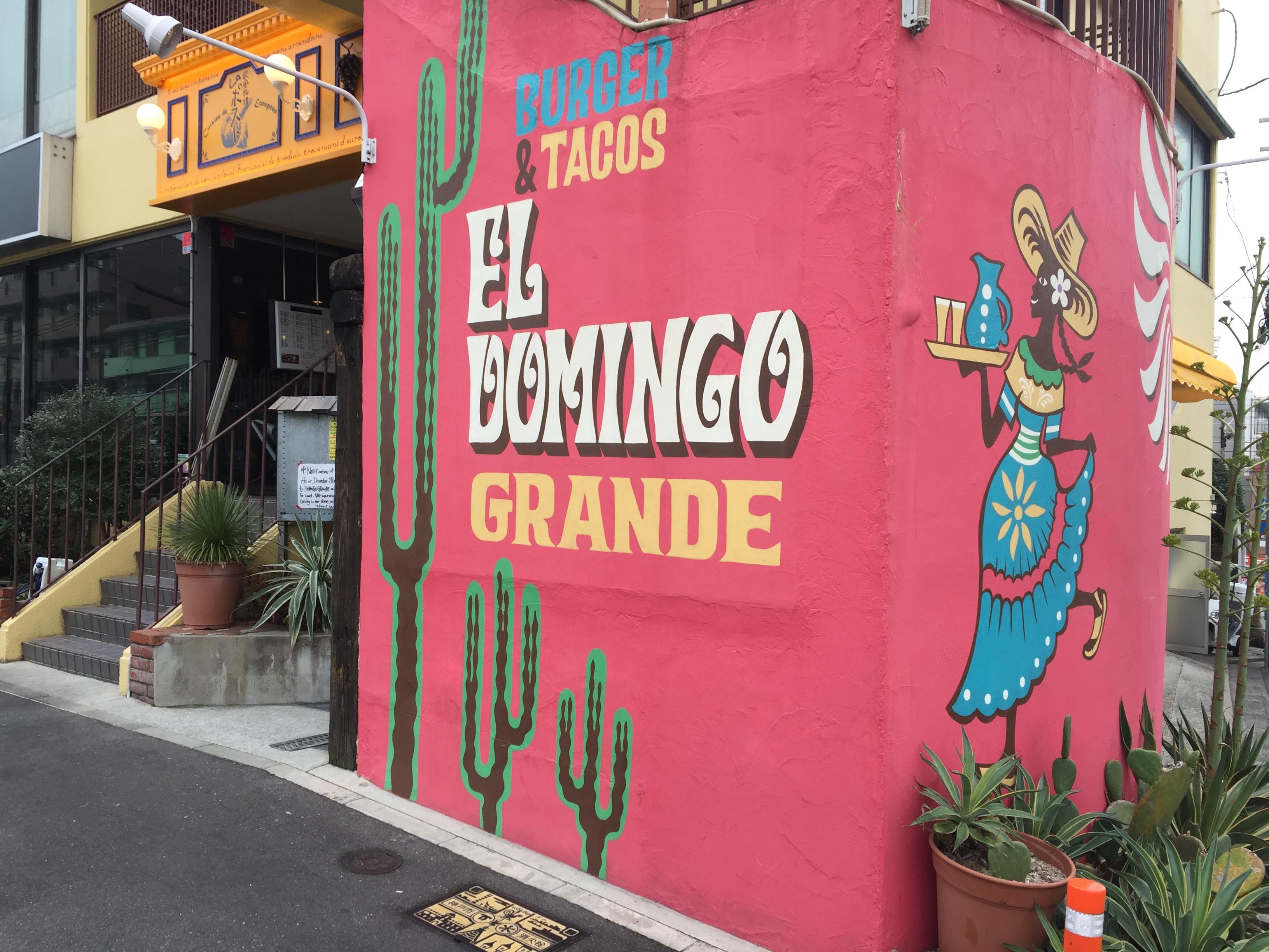 神戸・岡本のメキシコ料理「EL DOMINGO GRANDE(エル ドミンゴ グランデ)」が閉店してた【閉店お知らせ】