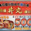 神戸・深江にある「丼丸」は500円で海鮮がたっぷり味わえるよ【※海鮮丼食レポあり】