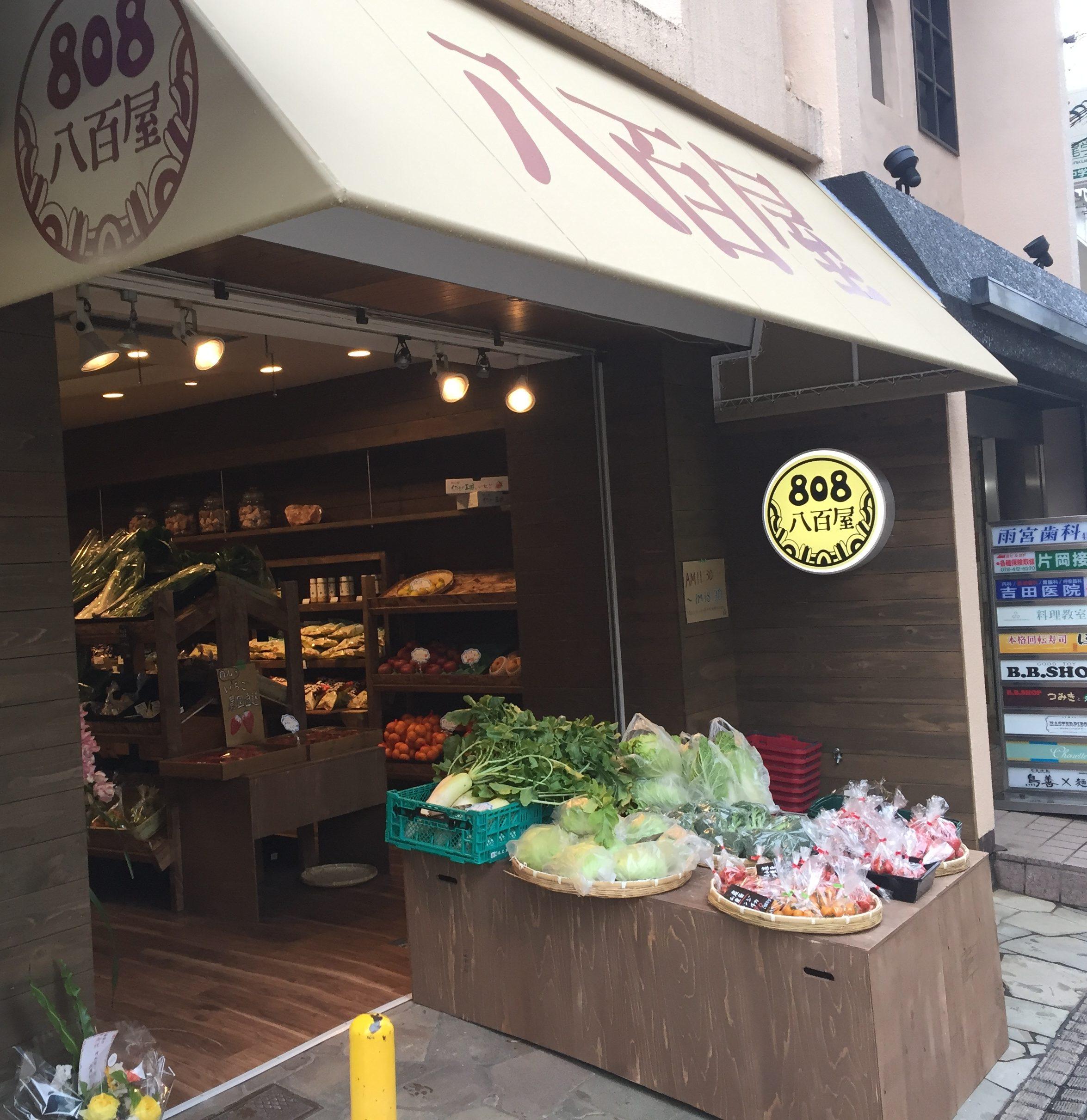 神戸・岡本のフラワーショップ旧「花いち」跡に「八百屋」がOPENしたよ!【※店内写真更新あり!】