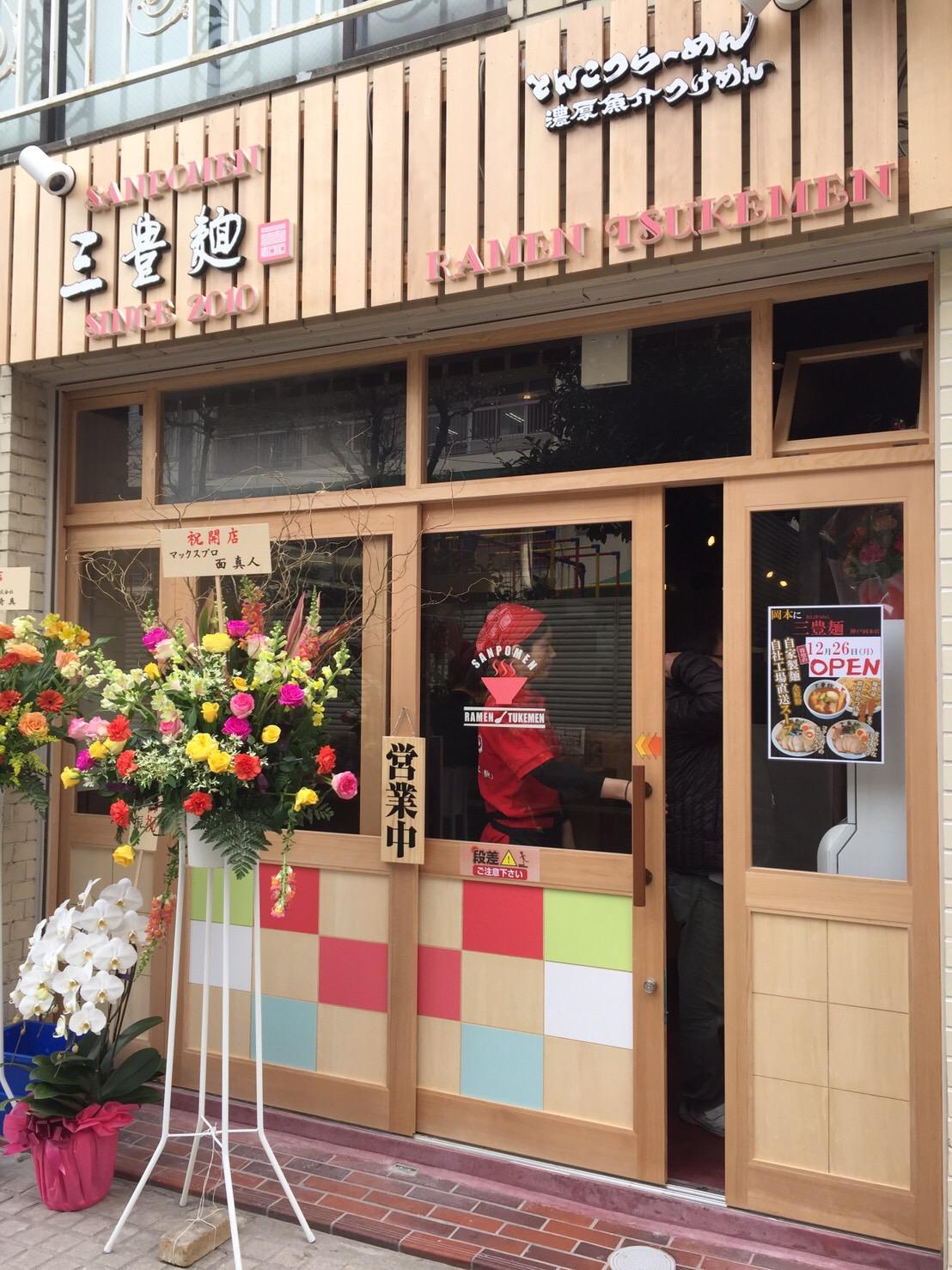 神戸・岡本にラーメン店「三豊麺 神戸岡本店」が12/26 OPENしたよ!【※食レポ追加更新!】