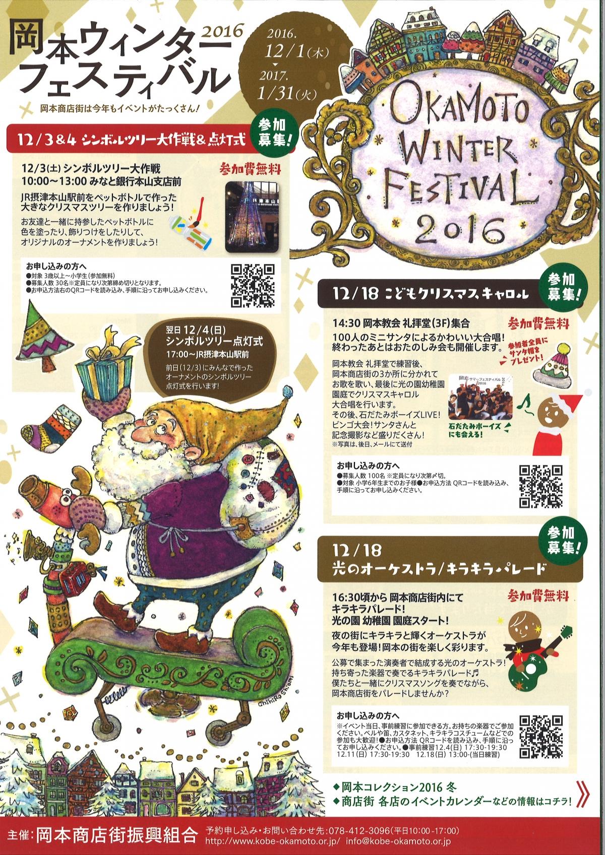 「岡本ウィンターフェスティバル2016」こども向けイベントが12/18に開催されるよ【告知】