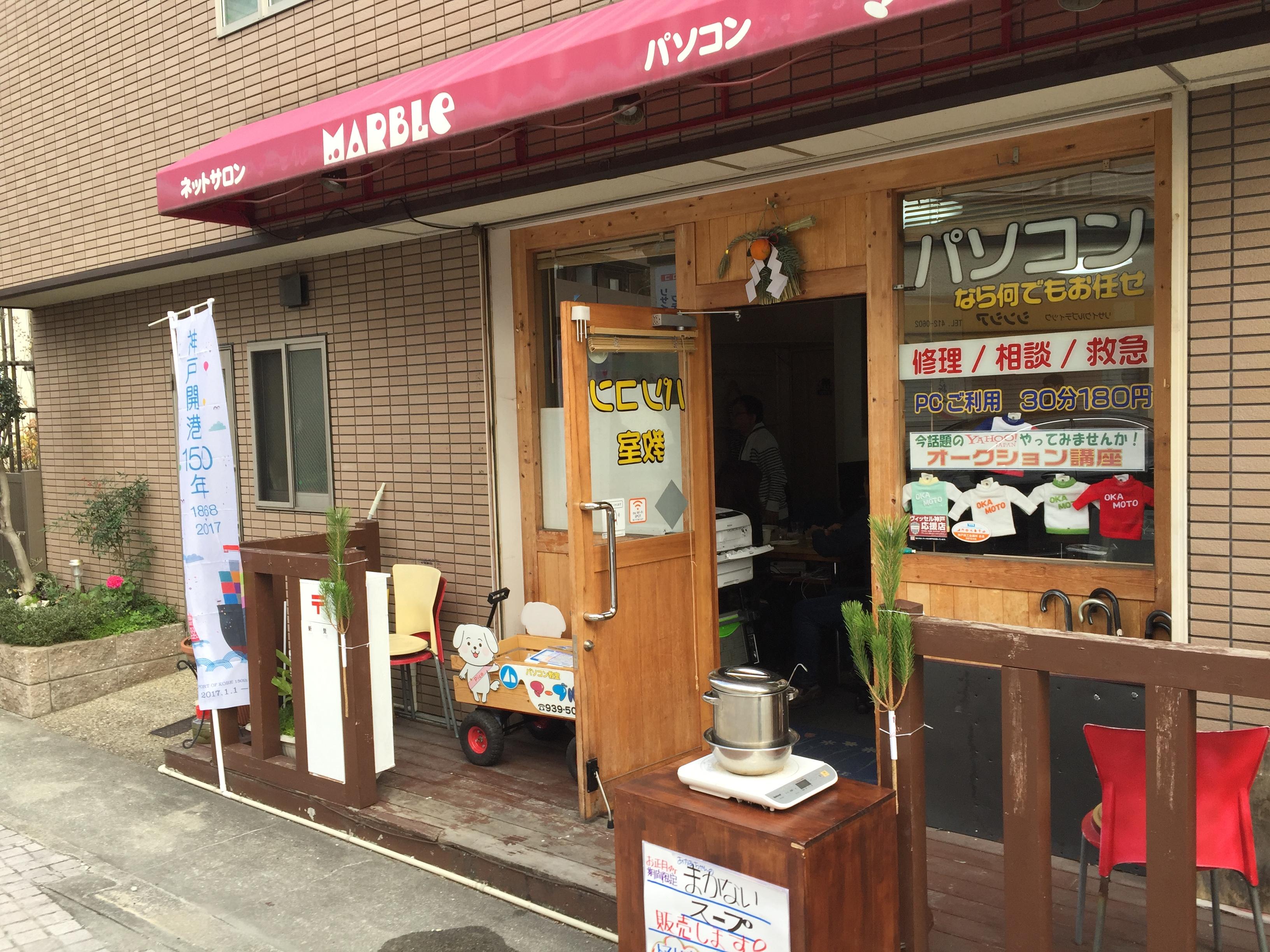 神戸・岡本の「まかないスープ」でお正月はあったまろう♪【※写真更新あり】