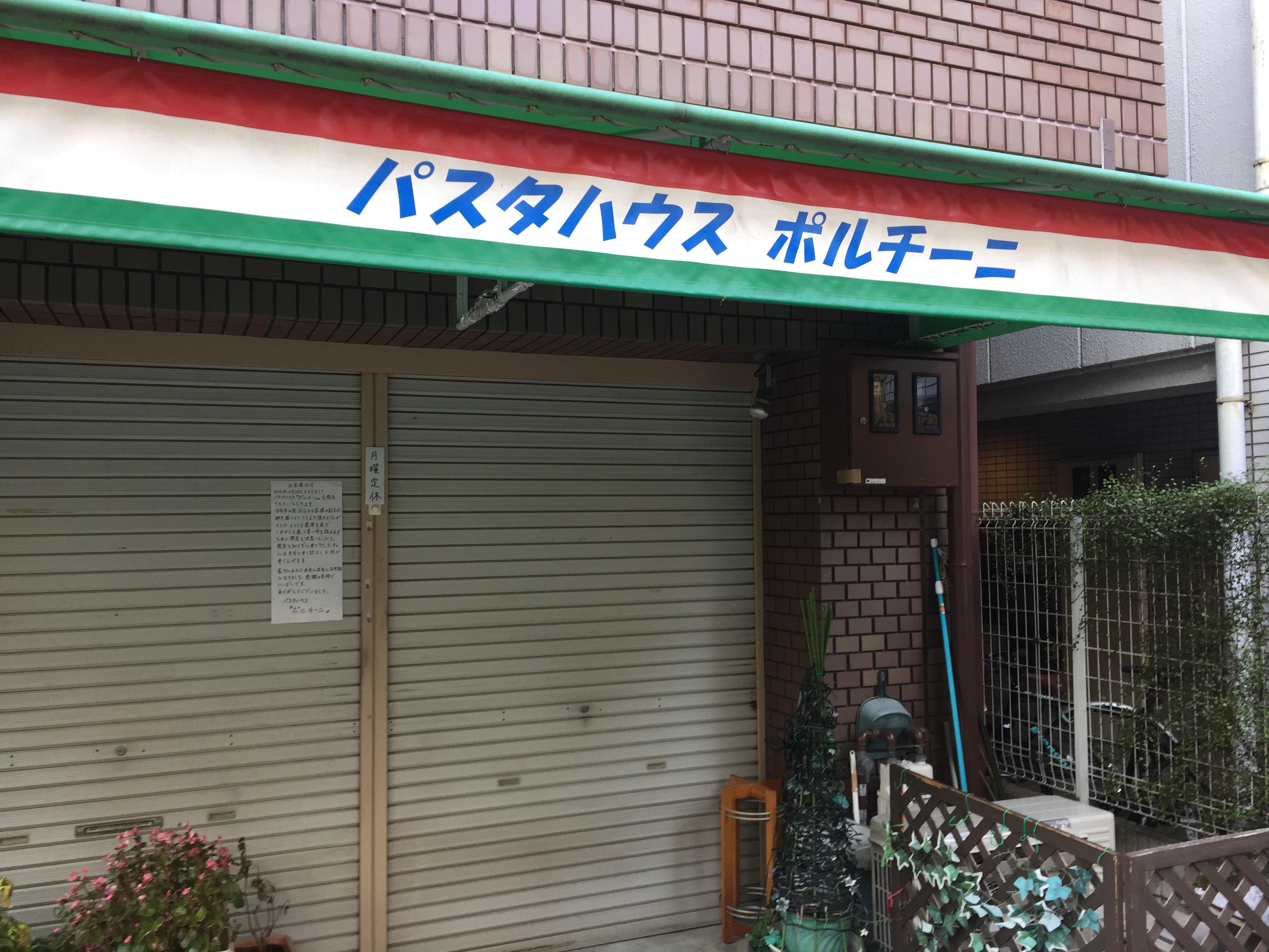神戸・甲南本通商店街のパスタハウス「ポルチーニ」が12/28で閉店したよ【閉店お知らせ】