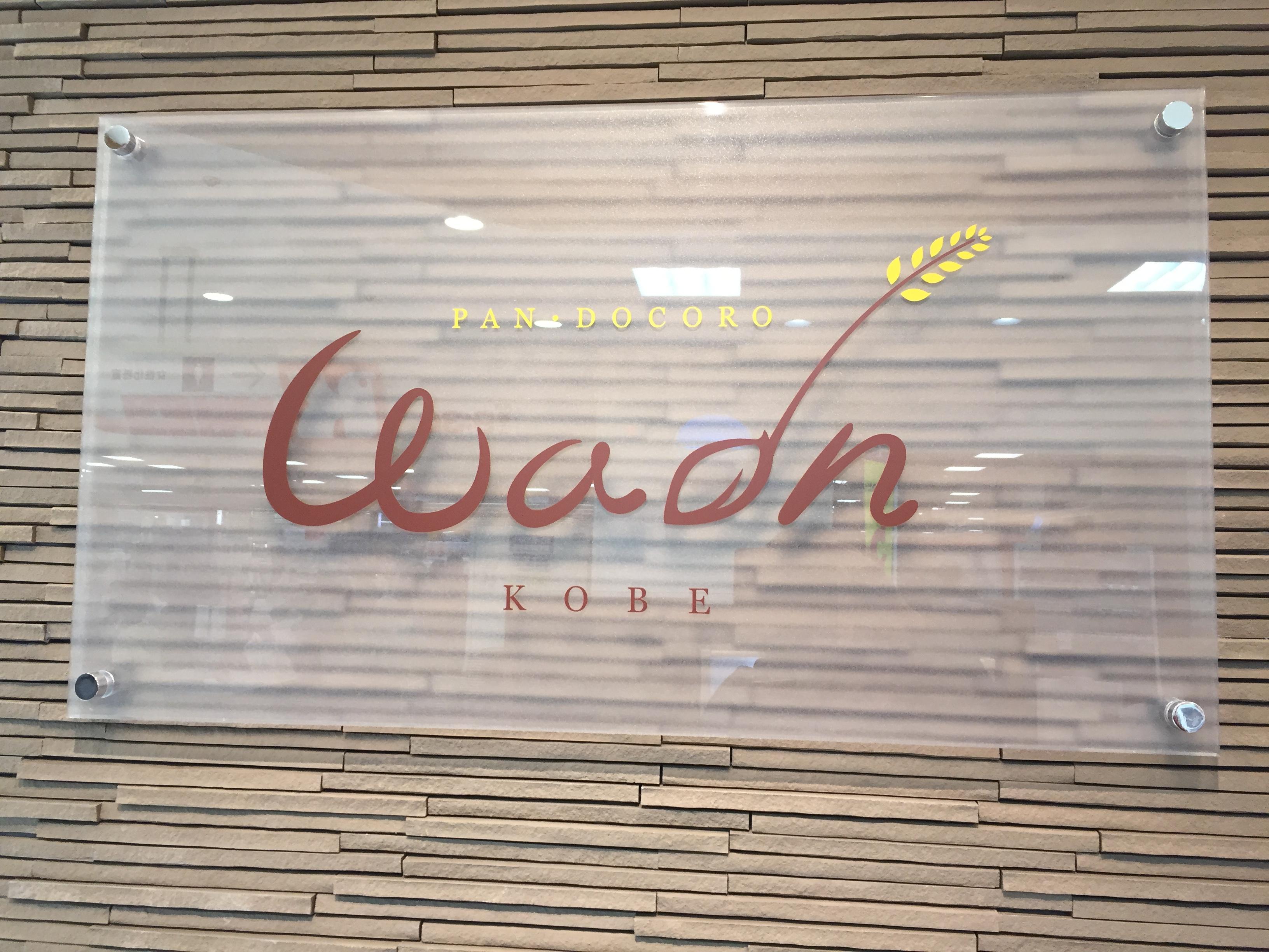 神戸・甲南山手のセルバにパン屋「KOBE PANDOCORO Waon(ワオン)」がオープン!【新規店ご紹介】