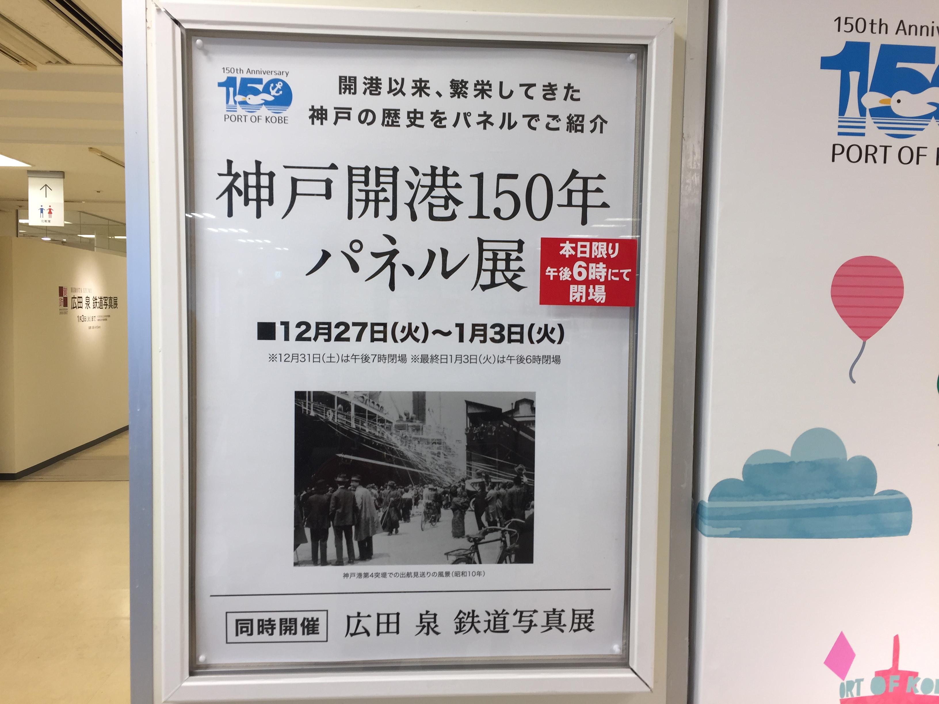 「神戸開港150年パネル展」がそごう神戸店で開催されたよ【神戸開港150年特集】