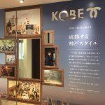 三宮センター街にある神戸別品博覧会に行ってきたよ【べっぴんさん特集】