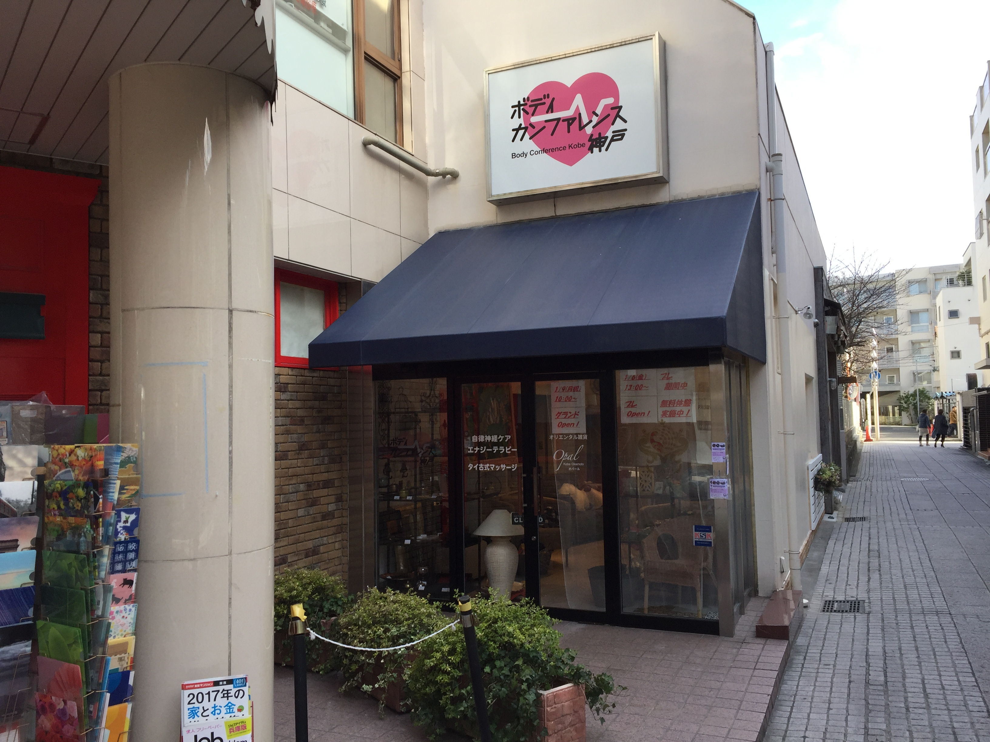 神戸・岡本にタイ古式マッサージ&エナジーテラピーが体験できる「ボディカンファレンス神戸」が1/9にグランドオープン!【新装開店】