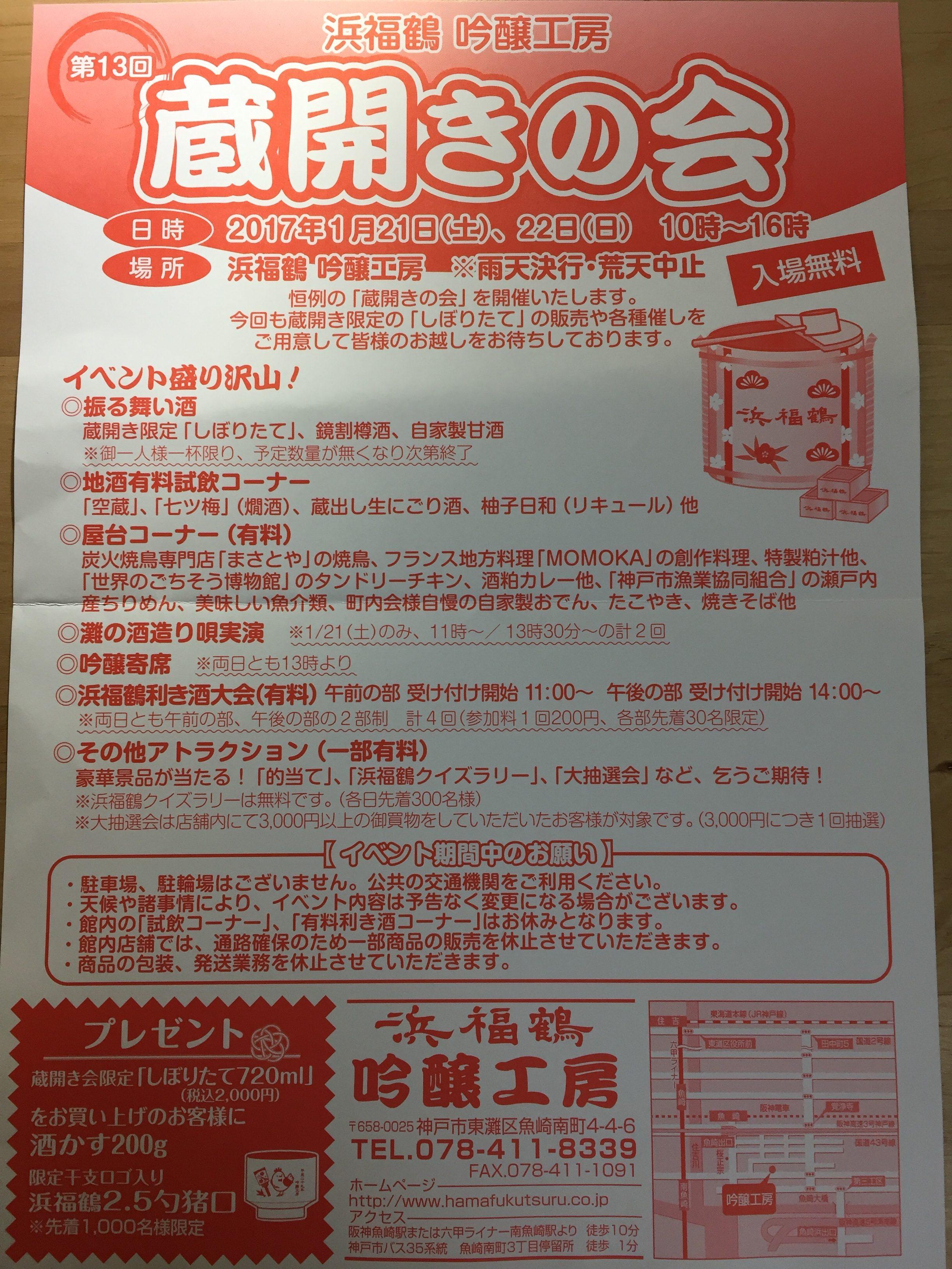 神戸・魚崎の浜福鶴 吟醸工房で1/21・1/22に「蔵開きの会」が開催されるよ【イベント告知】
