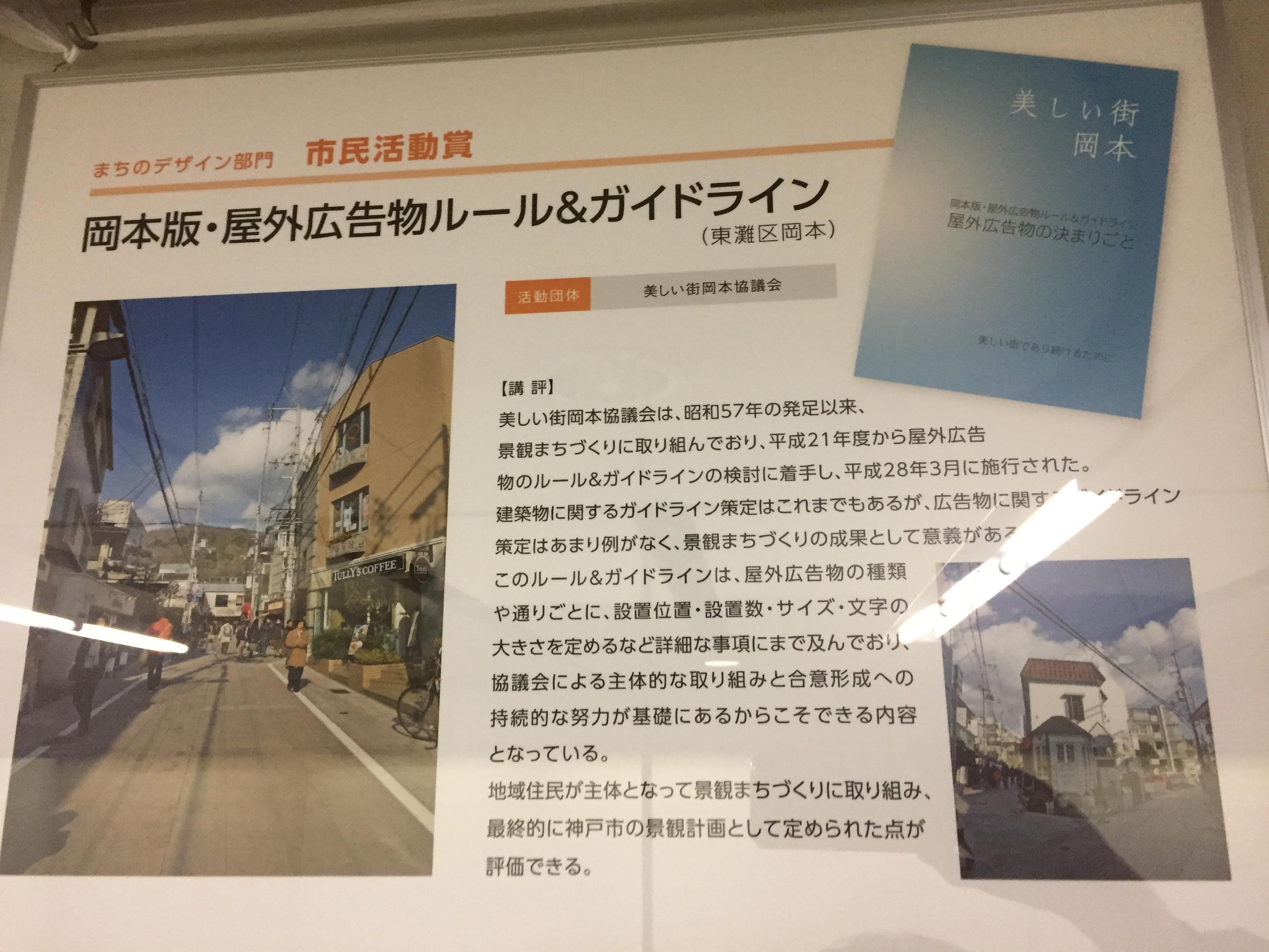 第3回神戸市都市デザイン賞に「岡本版・屋外広告物ルール&ガイドライン」が市民活動賞に選ばれたよ!【街発見】