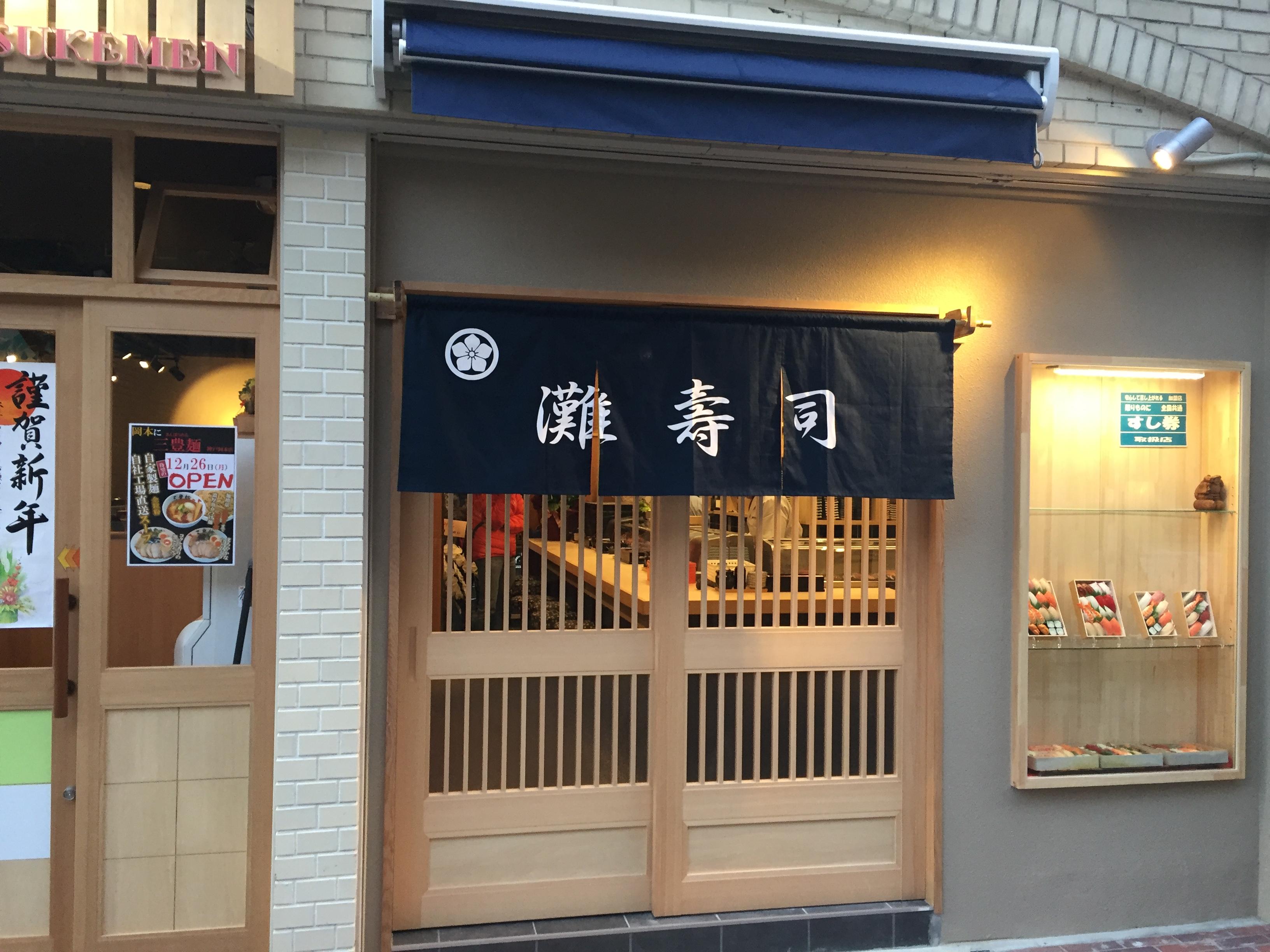 神戸・岡本の「灘寿司」が新店舗へ移転オープンしたよ!【※店内追加更新あり!】