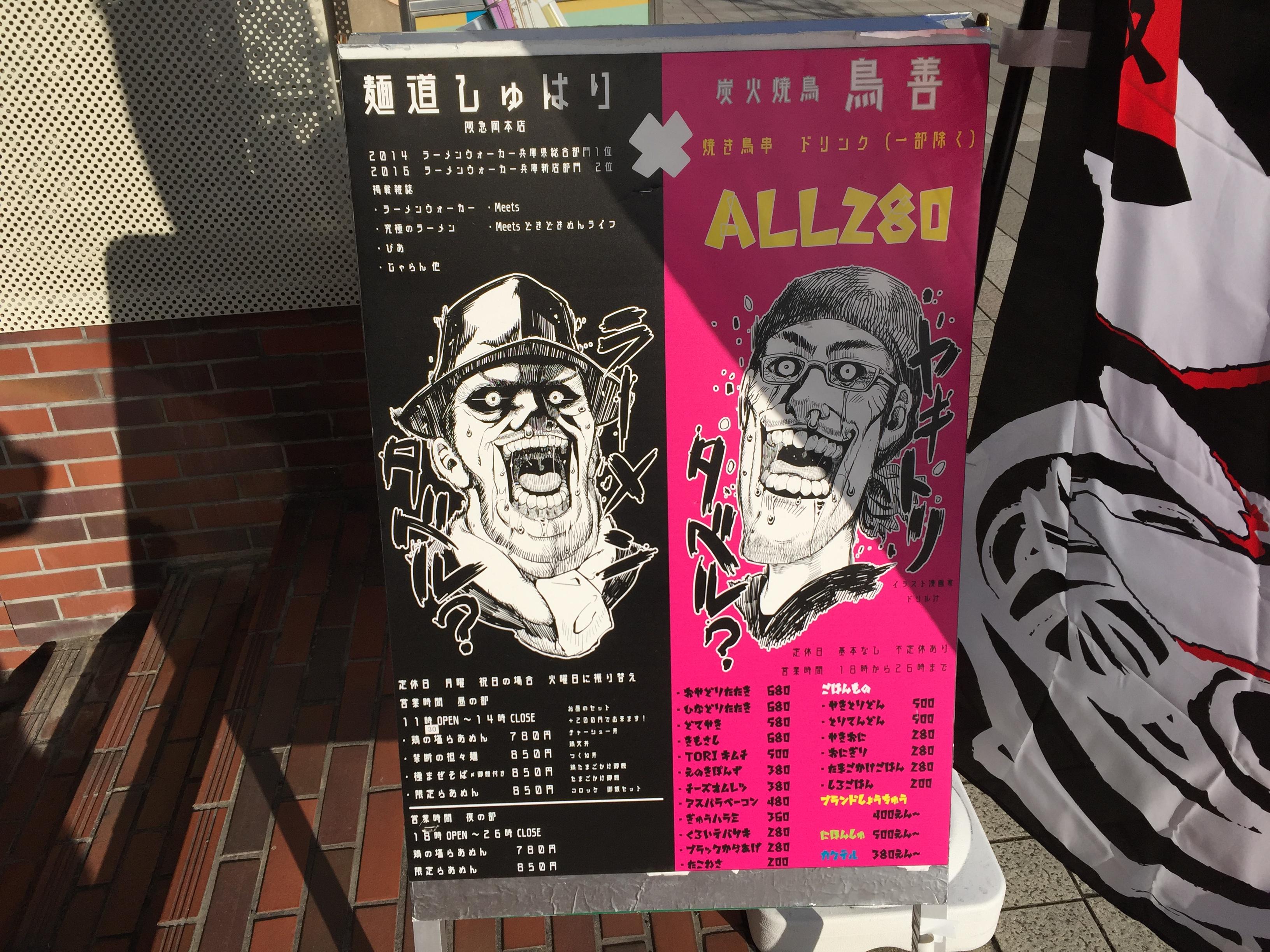 神戸・岡本「麺道しゅはり」の極まぜそば、超やみつきになるよ!【※写真付レポ必見】