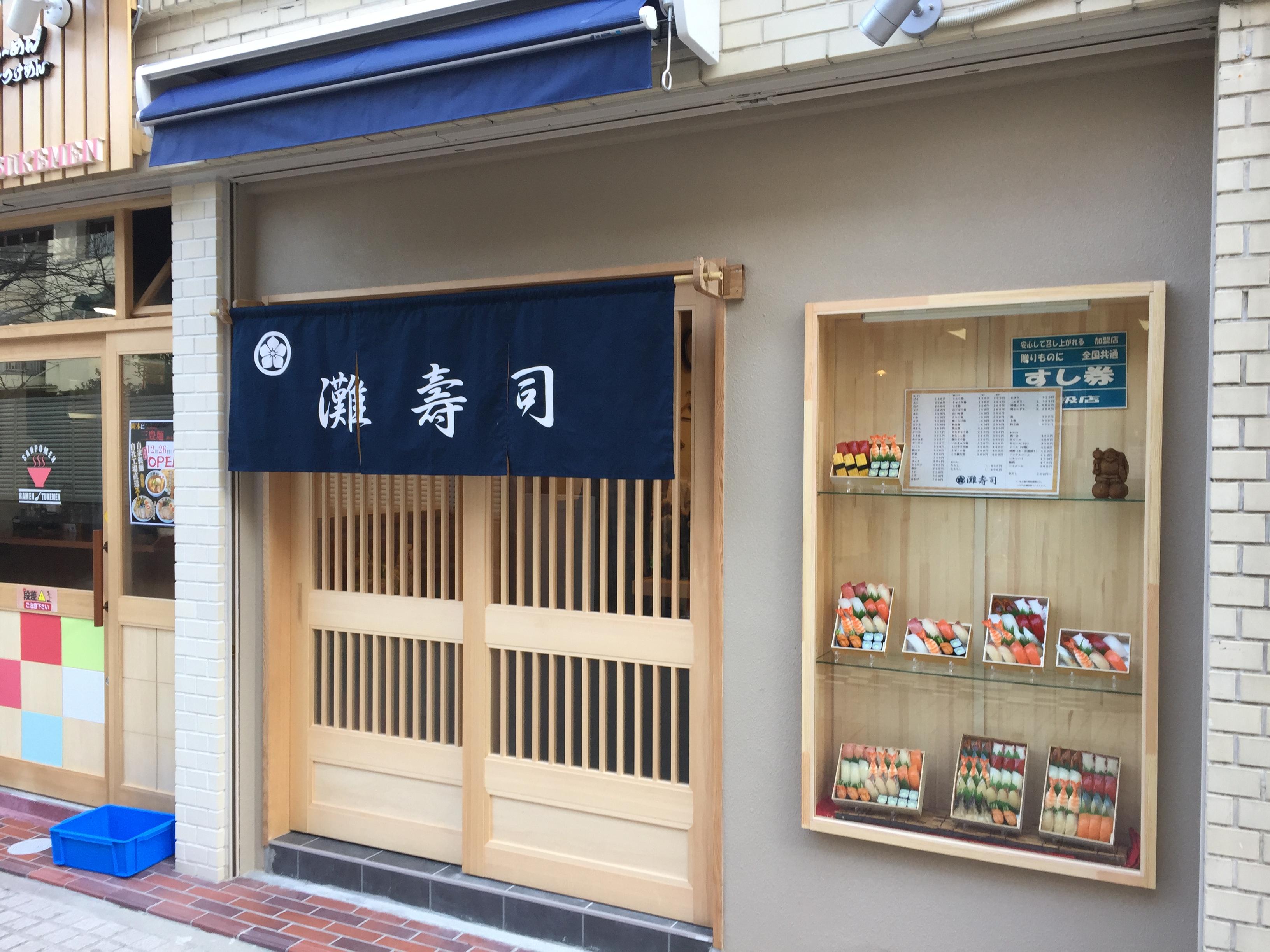 神戸・岡本「灘寿司」の新店舗でいただくランチは握りが最高!【ちょっといい店渋い店】