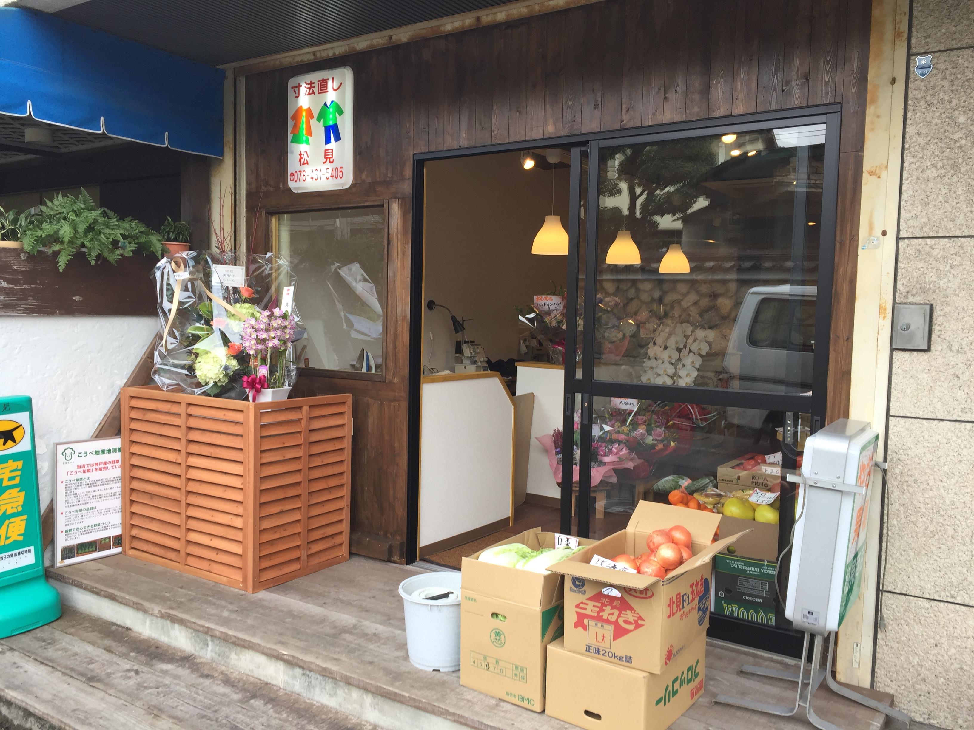 神戸・岡本のJAZZカフェ跡に寸法直しと野菜&果物を販売する「松見商店」がオープンしたよ!【※開店のお知らせ】