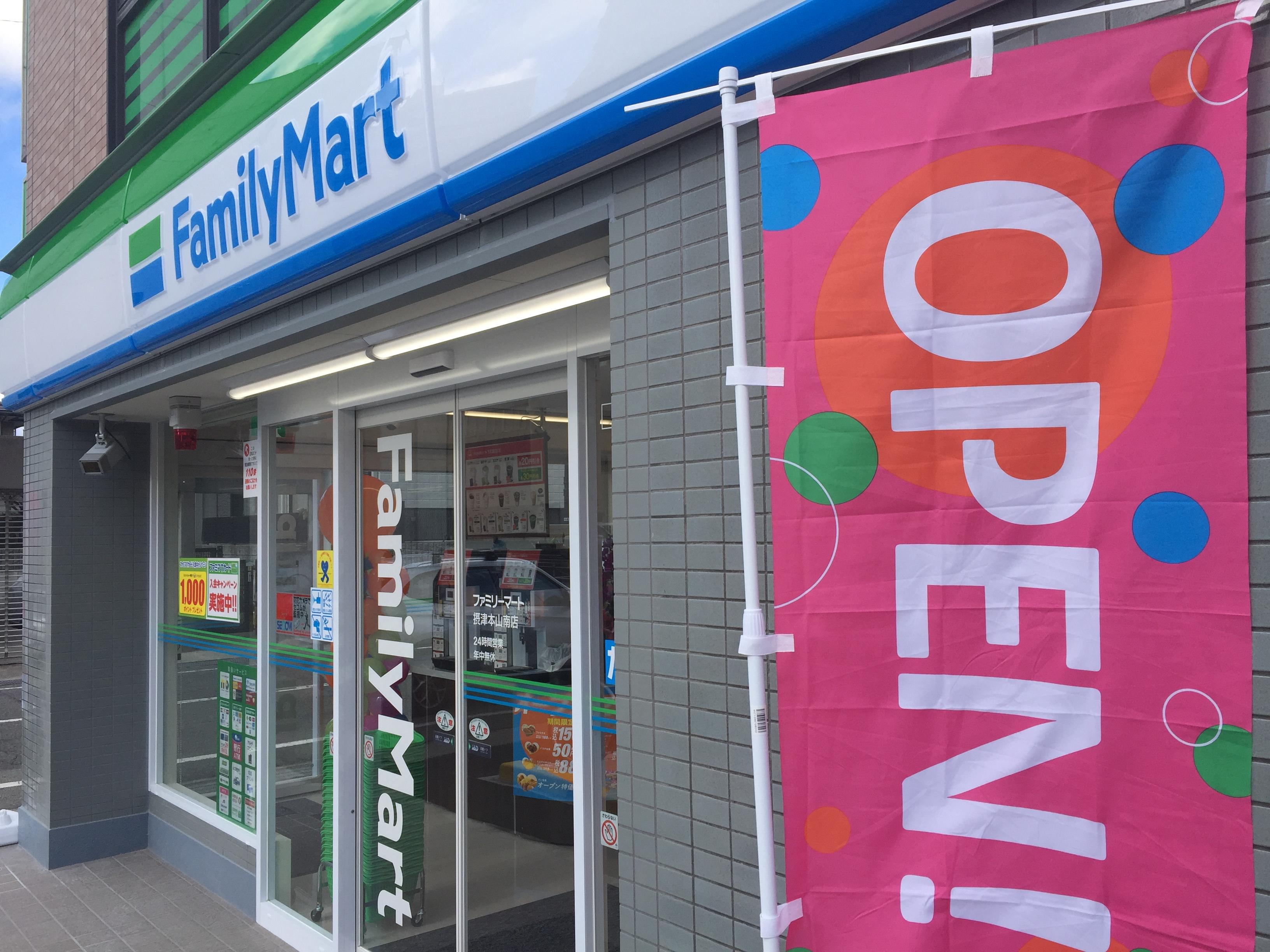 神戸・本山の旧シャトレーゼ跡に「ファミリーマート摂津本山南店」が1月24日オープンしたよ【※写真付開店レポ】