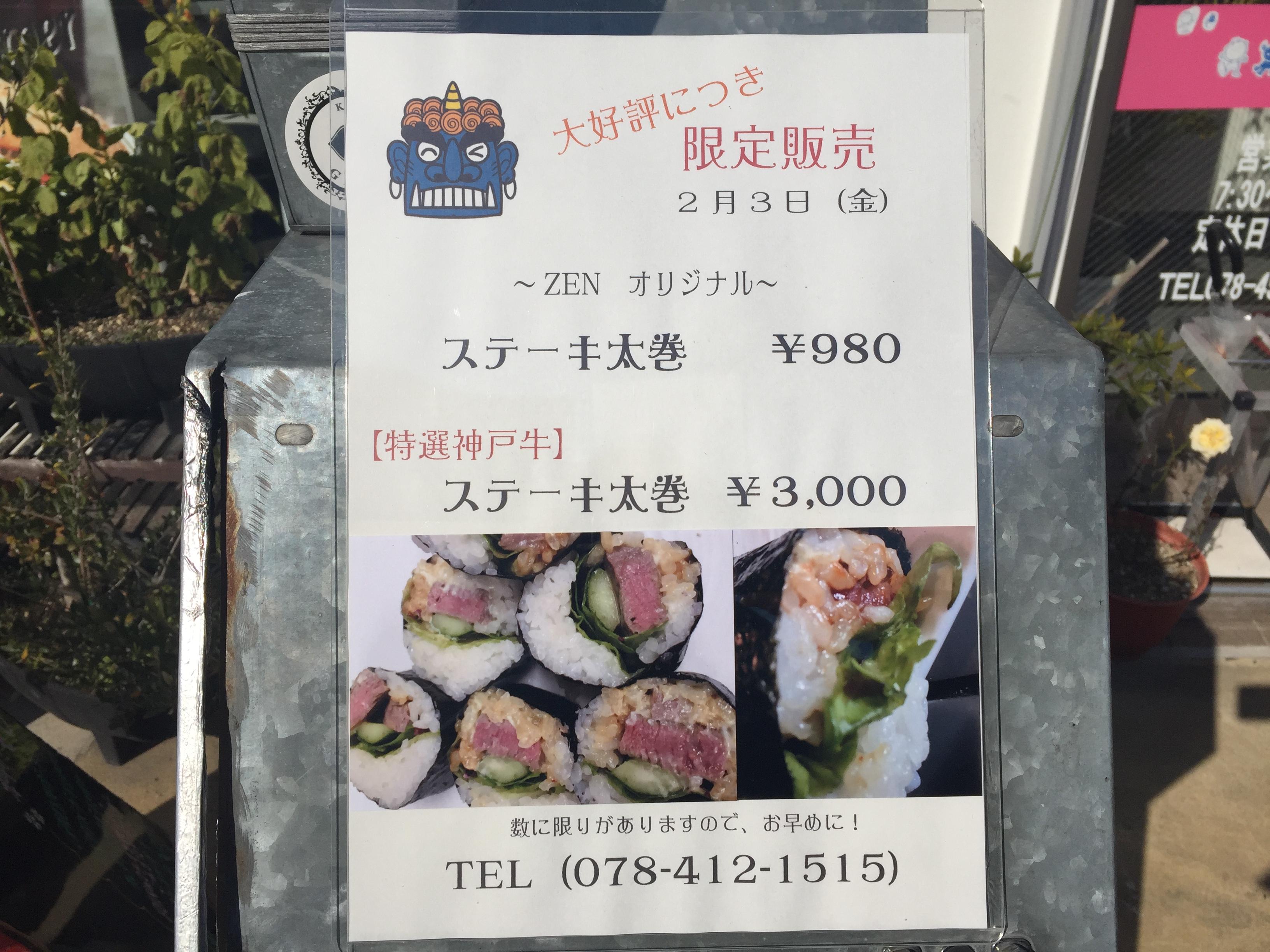 神戸・本山に節分向け「ステーキ太巻」があるって知っとう?【※季節限定品のご紹介】