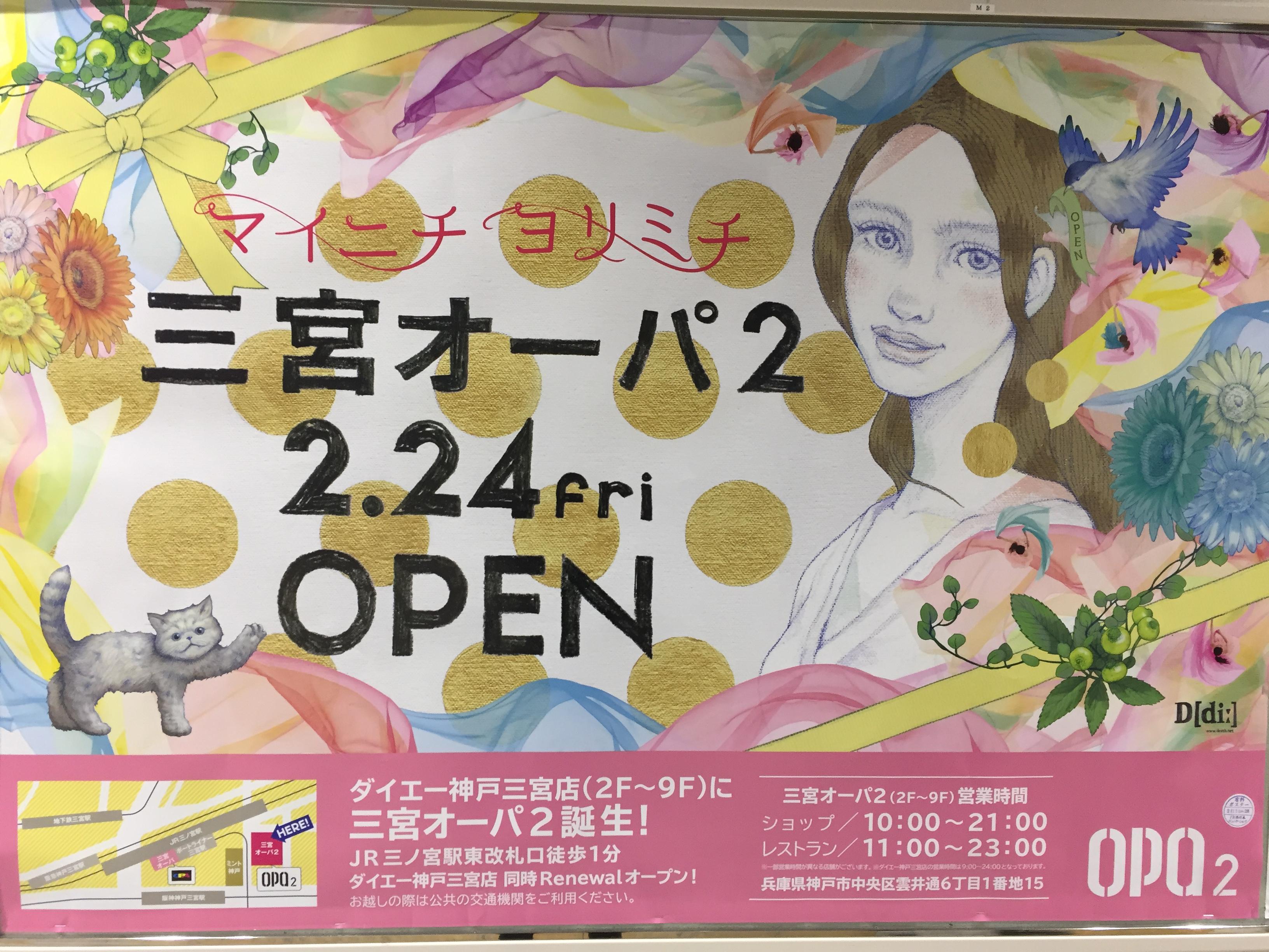 「三宮オーパ2」が2月24日、ダイエー神戸三宮店の2-9階でオープンするよ!【※追加更新あり】