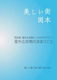 okamoto_rule&guideline_hyoshi