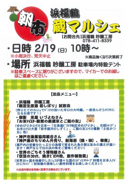 神戸・魚崎で「浜福鶴蔵マルシェ」が2/19(日)に開催されるよ【※写真付イベント告知】