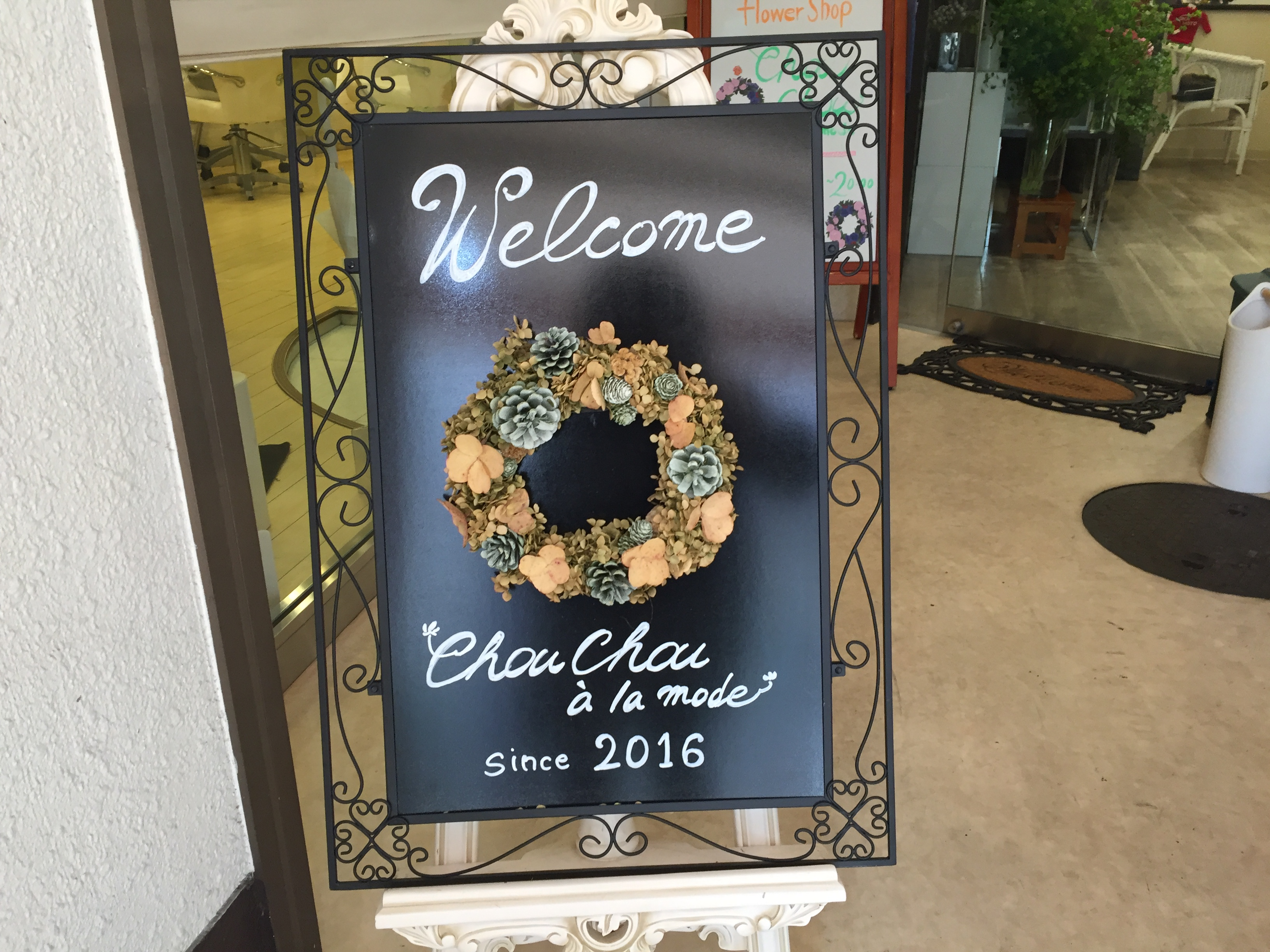 神戸・岡本キャンパス通りに「ChouChou a la mode(シュシュ・アラモード)」花屋さんがオープン!【※写真付お知らせ】