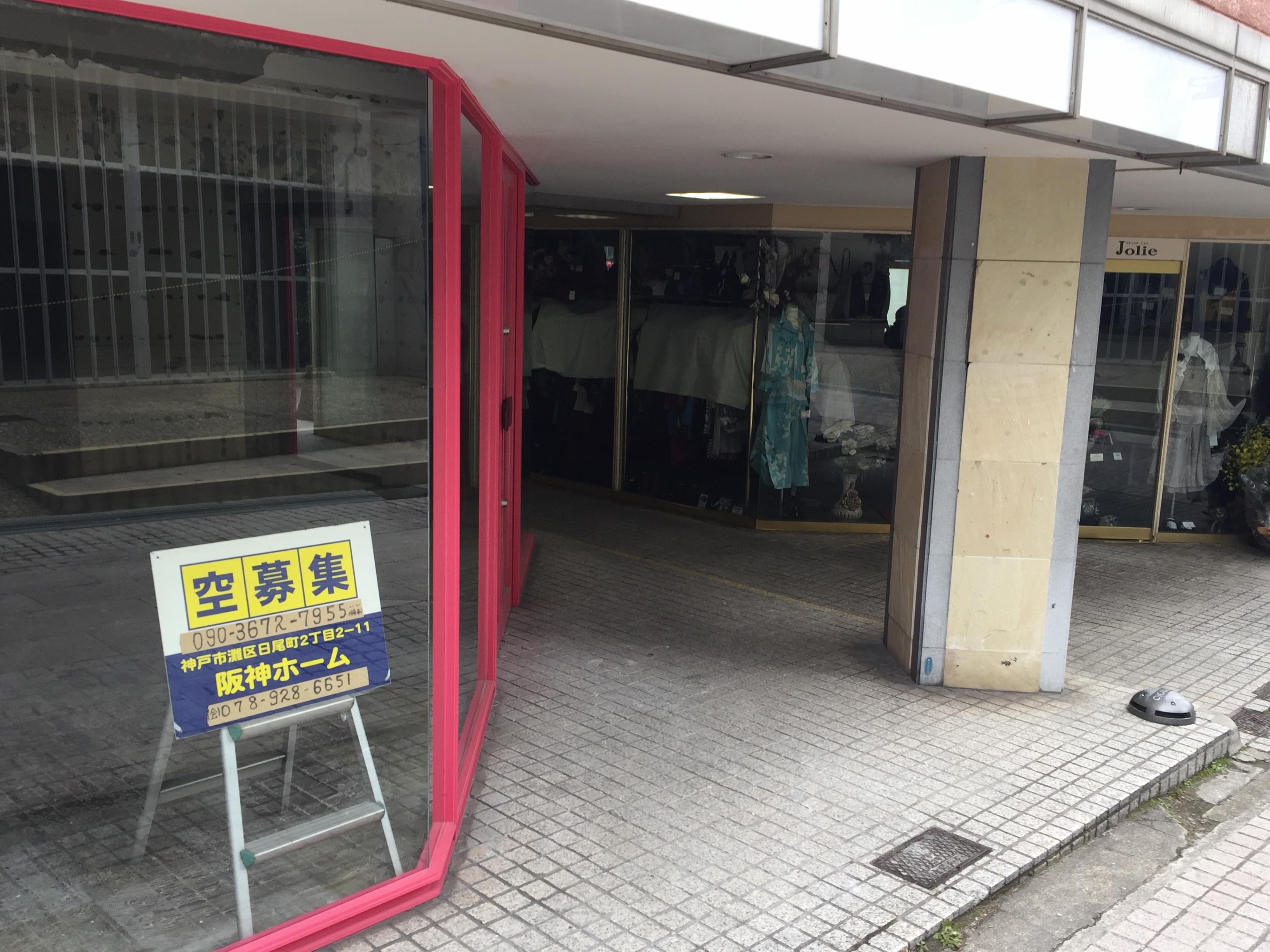 神戸・岡本キャンパス通りのセレクトショップが閉店してた【※写真付閉店のお知らせ】