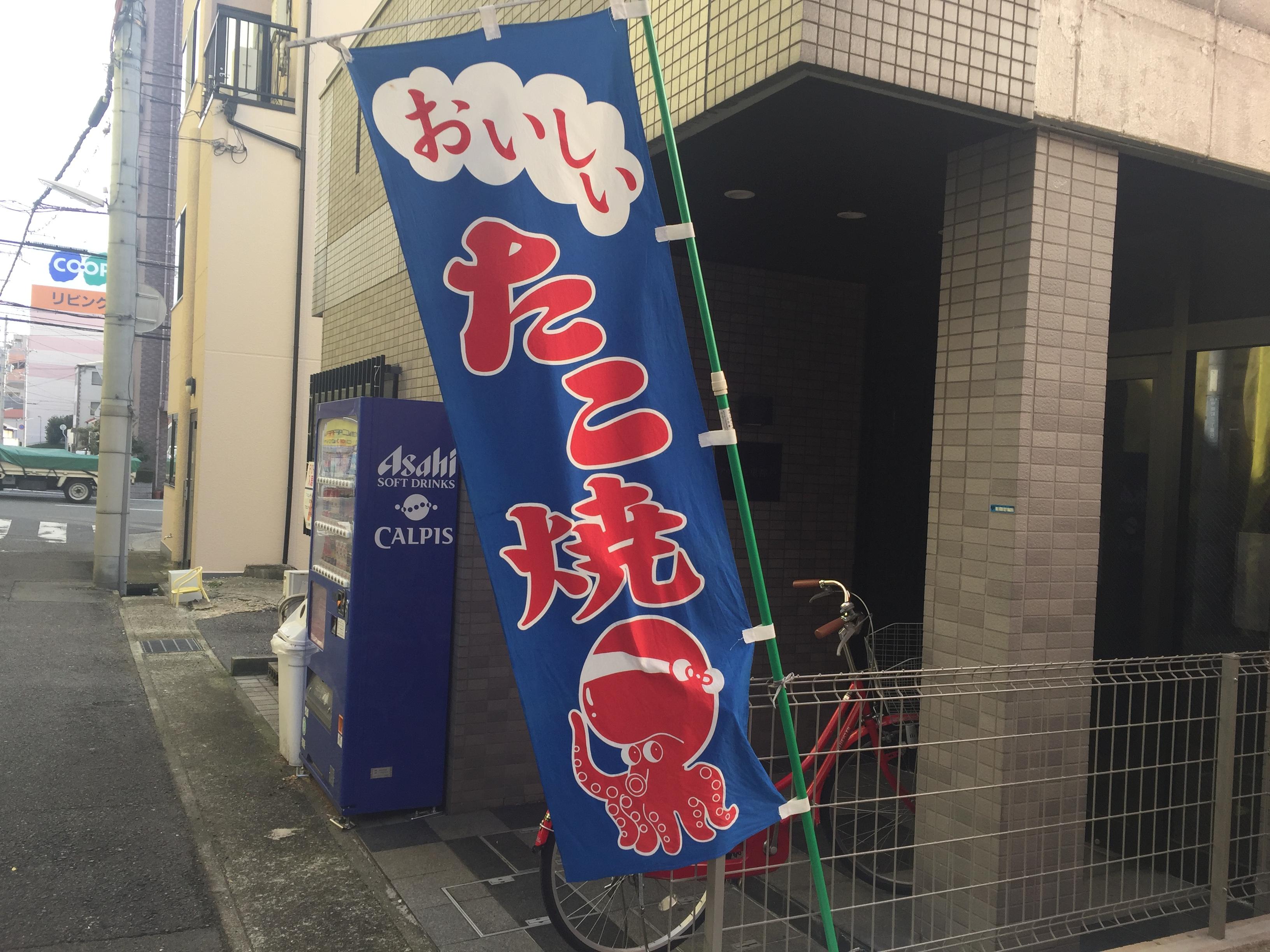 神戸・甲南本通商店街東にたこ焼き屋「Chee Taco」さんが限定出店しているよ!【※写真付紹介】