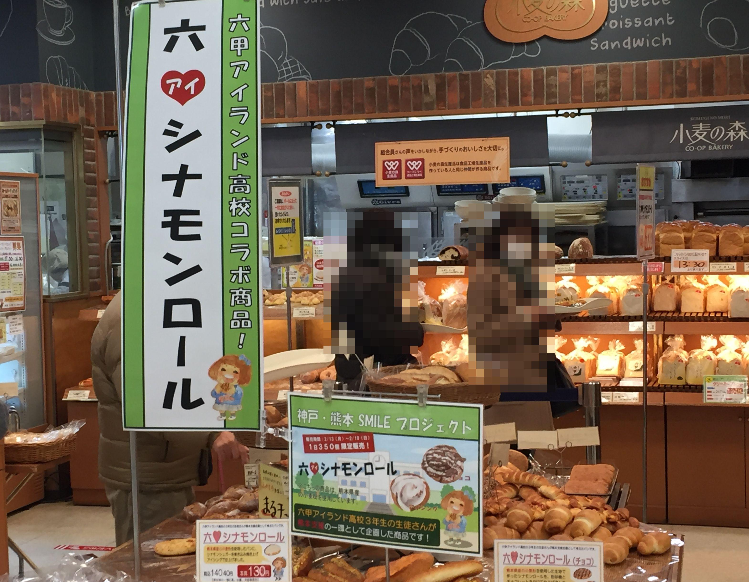 神戸・JR住吉のシーアで六甲アイランド高校の3年生が企画した「六アイシナモンロール」が限定販売されてるよ【※写真付レポ】