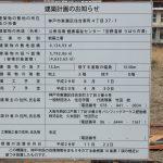 神戸・JR住吉南に「恋野温泉 うはらの湯」が平成30年にオープン予定だよ【※現地の様子がこちら】