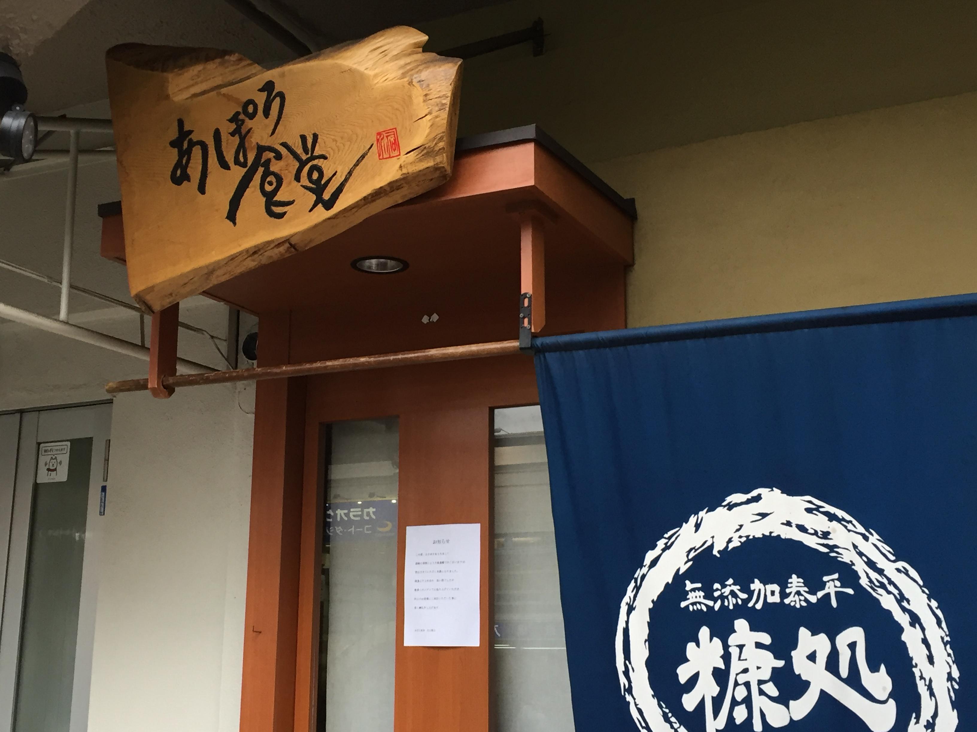 神戸・JR住吉東にある肉吸いの「あぽろ食堂」が2017年2月末で閉店したよ【※閉店のお知らせ&写真更新あり】