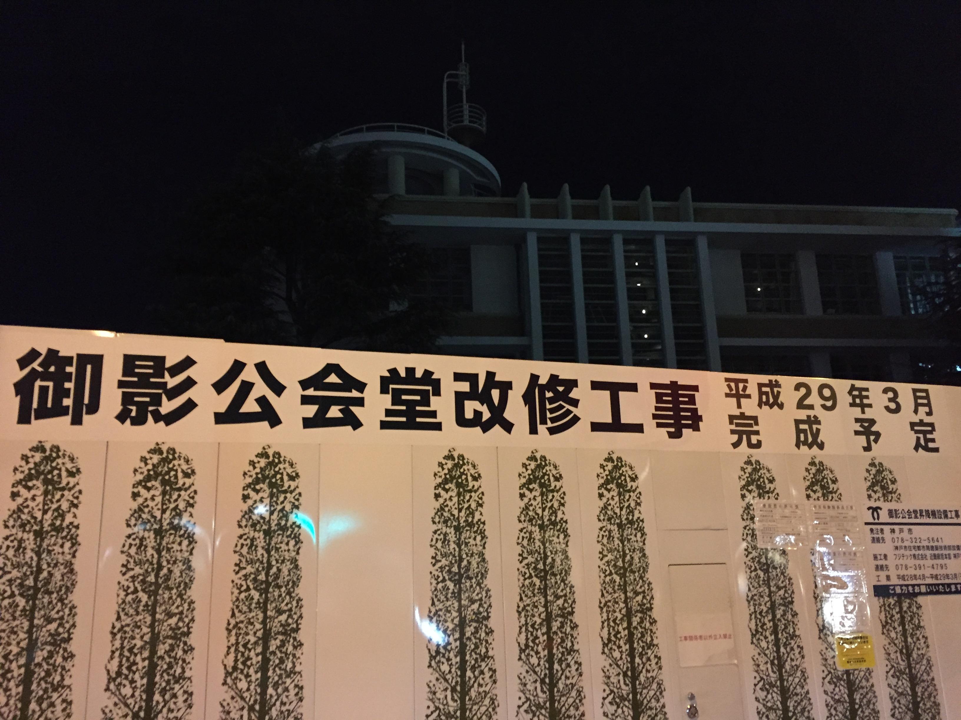 神戸・御影公会堂が4月にリニューアル開館予定だよ【※現在の様子写真あり】